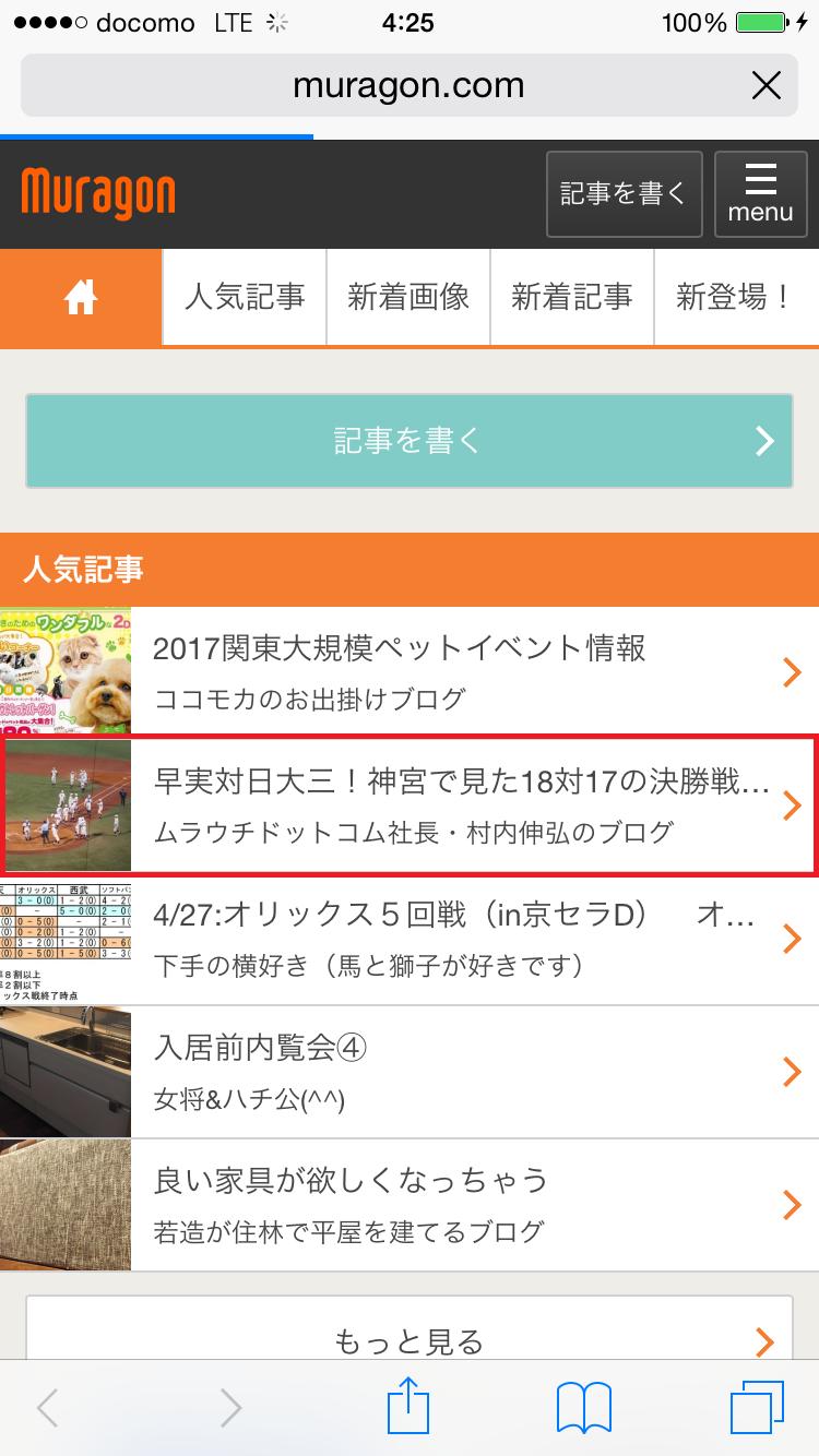 muragonブログ(ムラゴンブログ)の人気記事欄