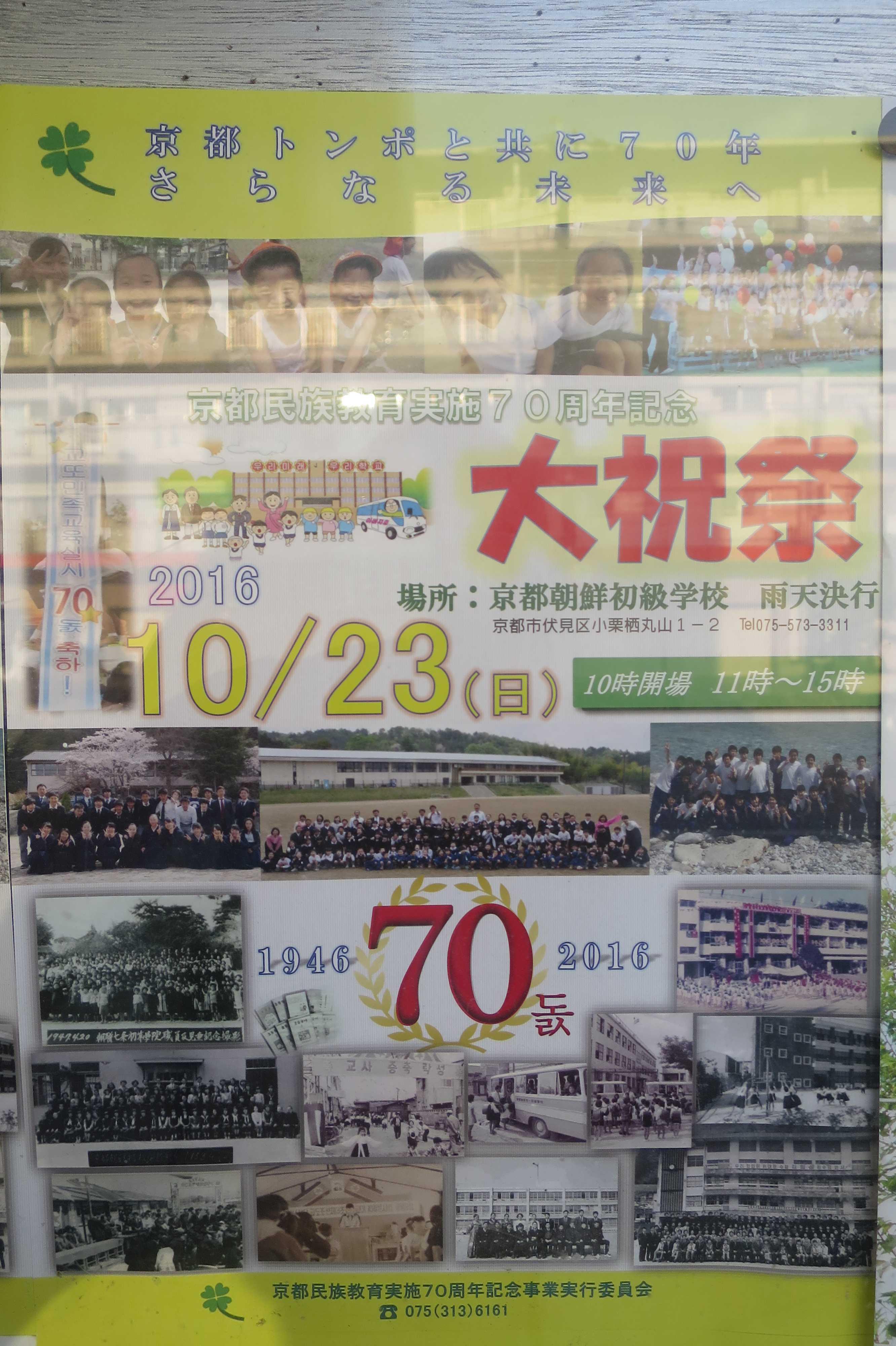 京都・山王地区 - 京都民族教育実施 70周年記念 大祝祭 場所: 京都朝鮮初級学校