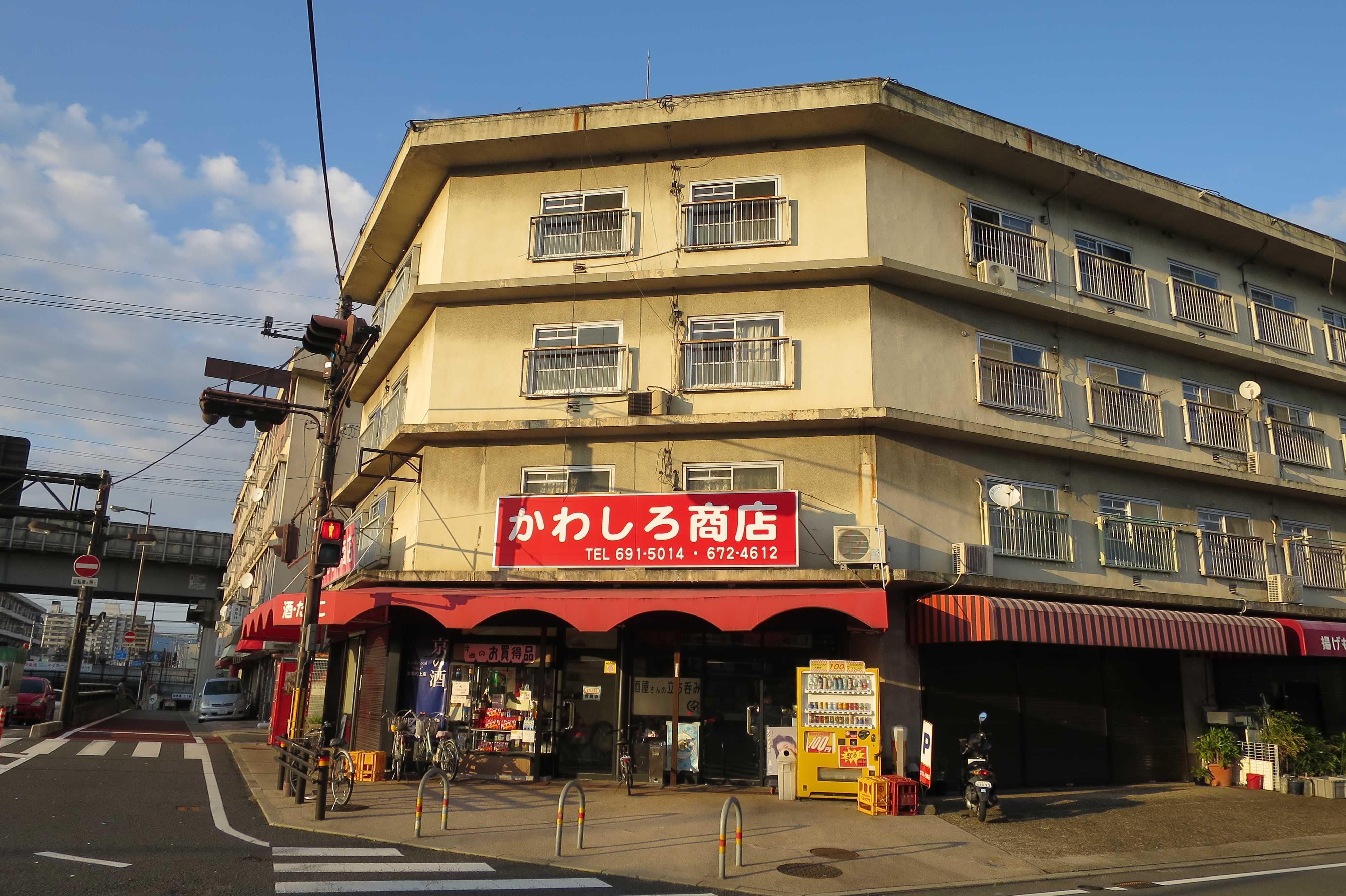 京都・崇仁地区 - かわしろ商店