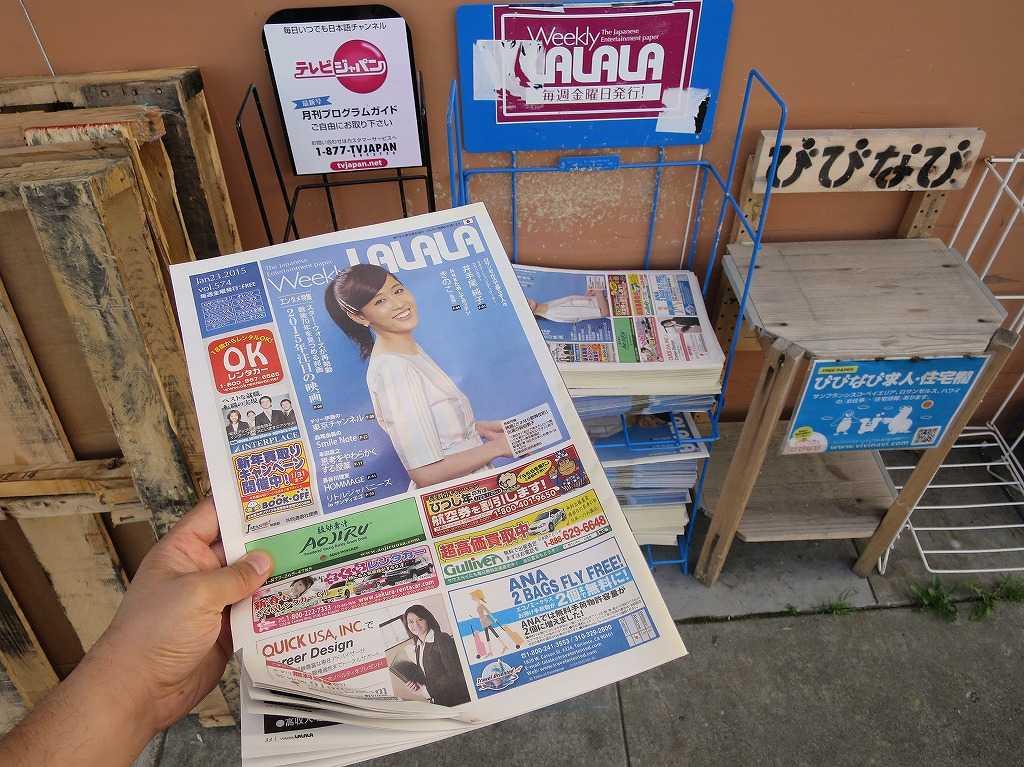 サンノゼ - Weekly LALALA