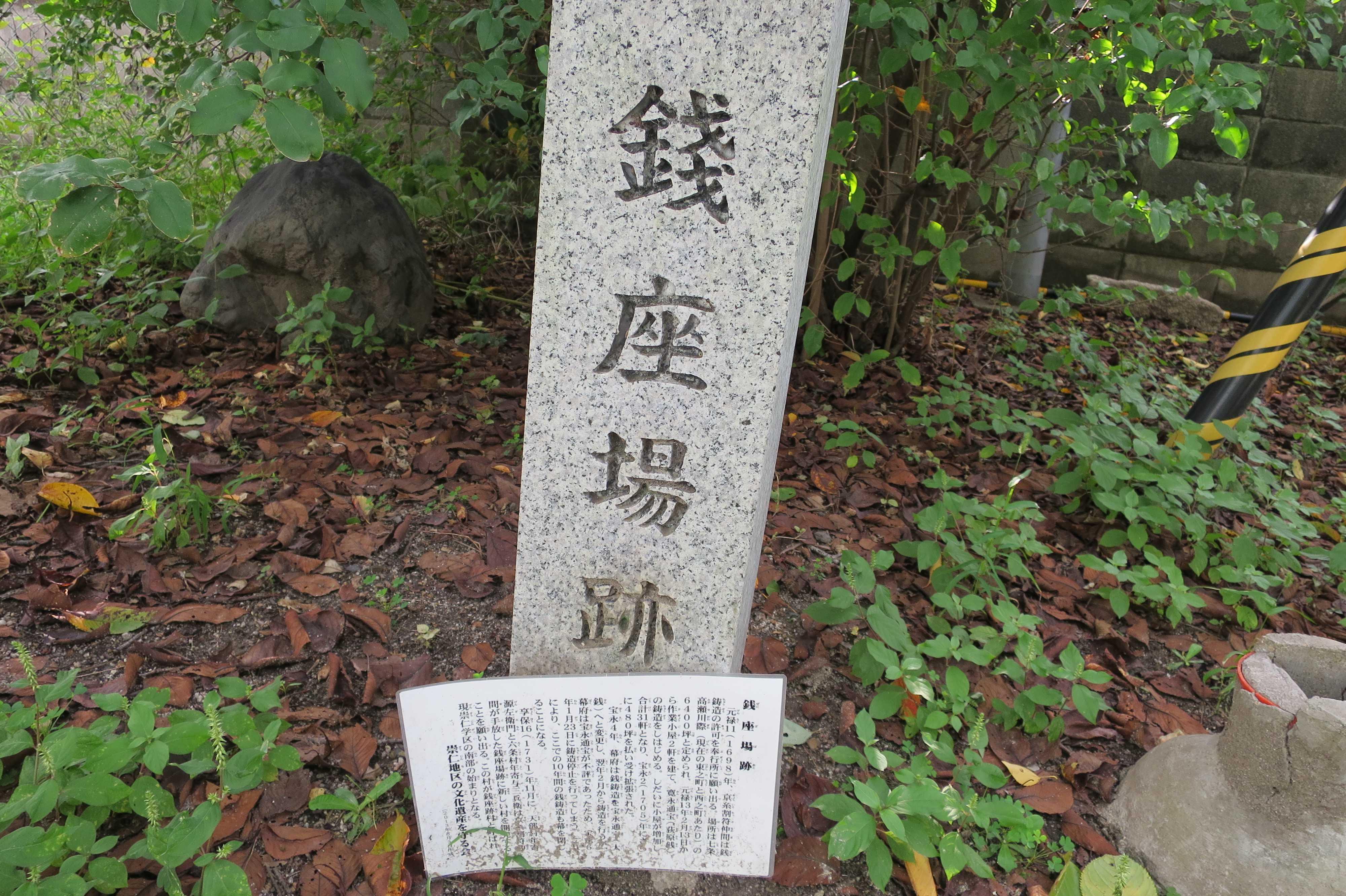 京都・崇仁地区 - 銭座場跡(錢座場跡)