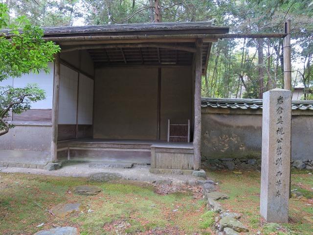 岩倉具視公旧蹟 西芳寺