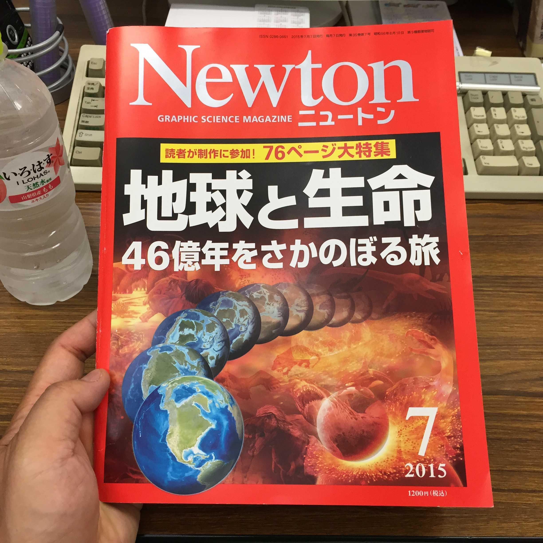 「地球と生命 46億年をさかのぼる旅」 Newton/ニュートン  2015年7月号 ニュートンプレス社