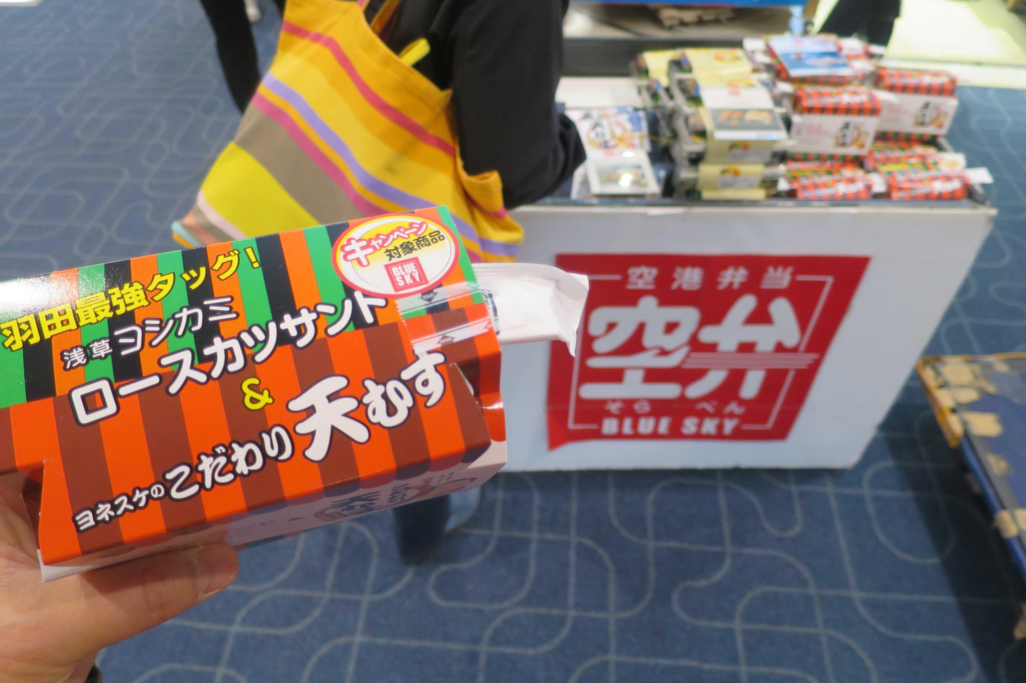 空弁: 羽田最強タッグ!浅草ヨシカミロースカツサンド&ヨネスケのこだわり天むす