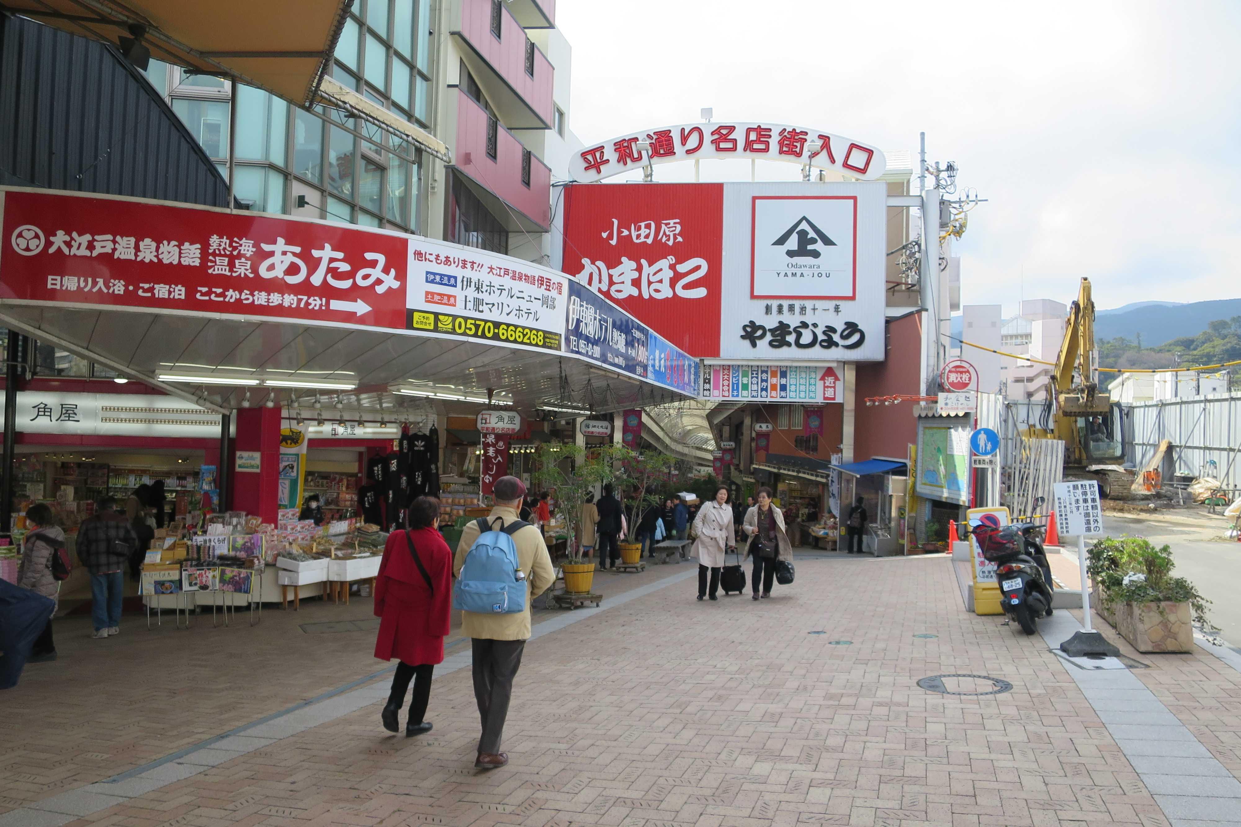 熱海 - 平和通り名店街(入口)