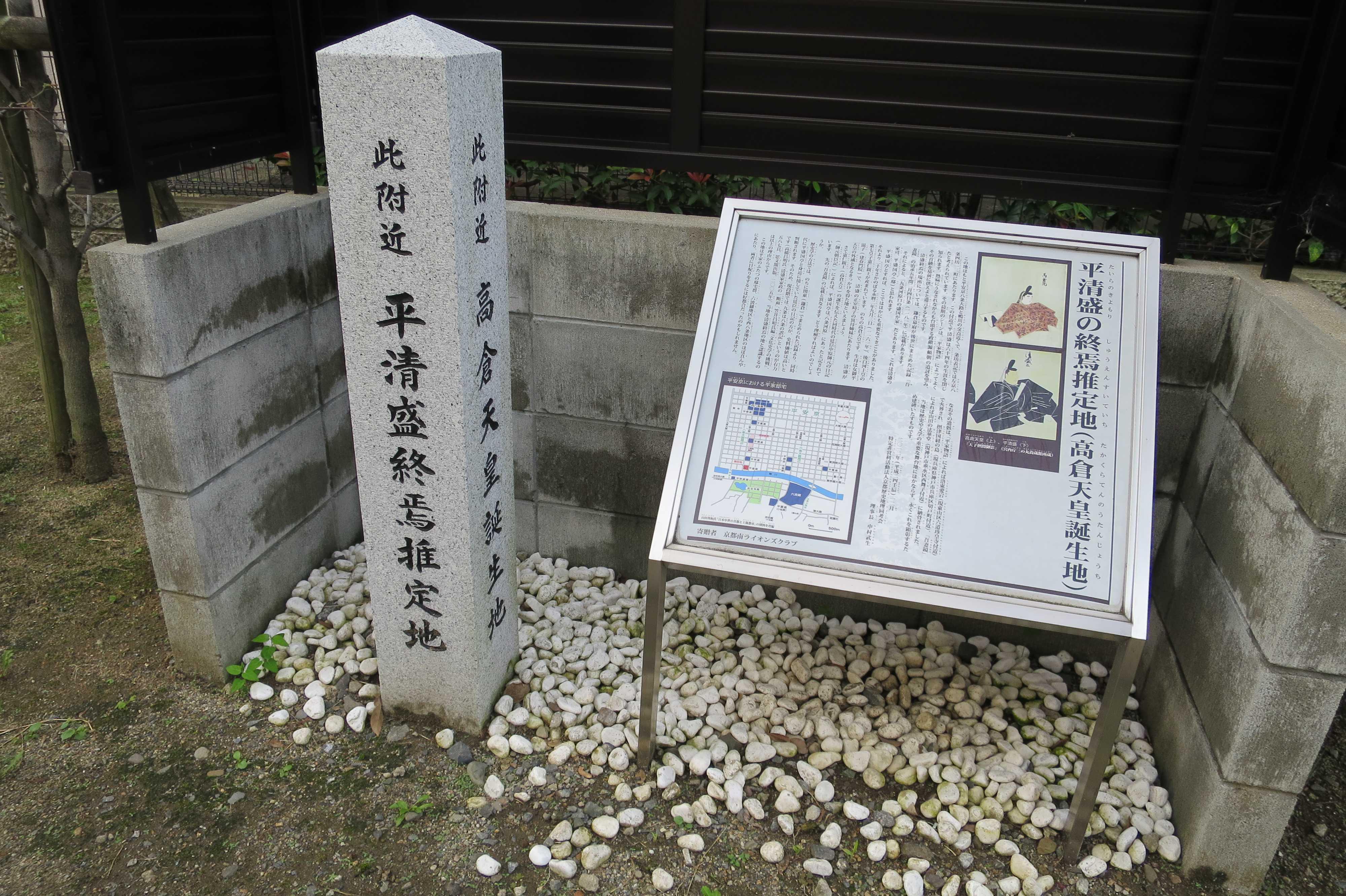 京都・崇仁地区 - 此附近 平清盛終焉推定地