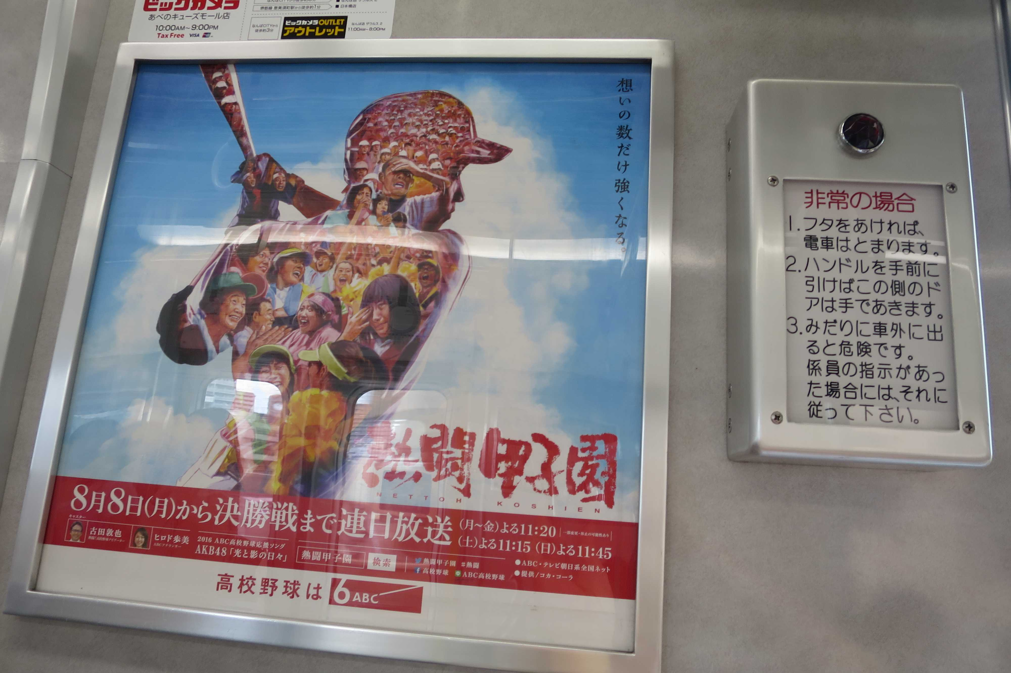 熱闘甲子園 8月8日(月)から決勝戦まで連日放送
