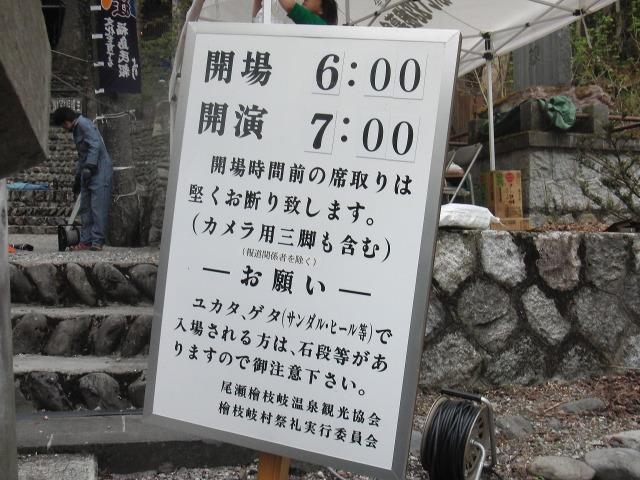 檜枝岐歌舞伎 開場 6時、開演 7時