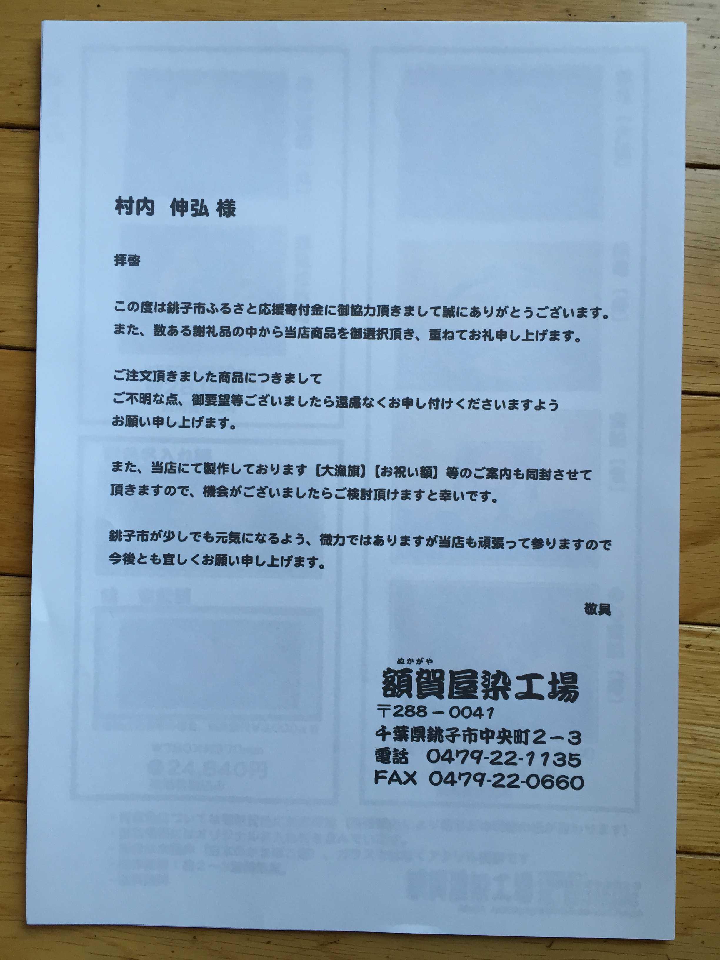 銚子市ふるさと応援寄付金 - 銚子港の大漁旗