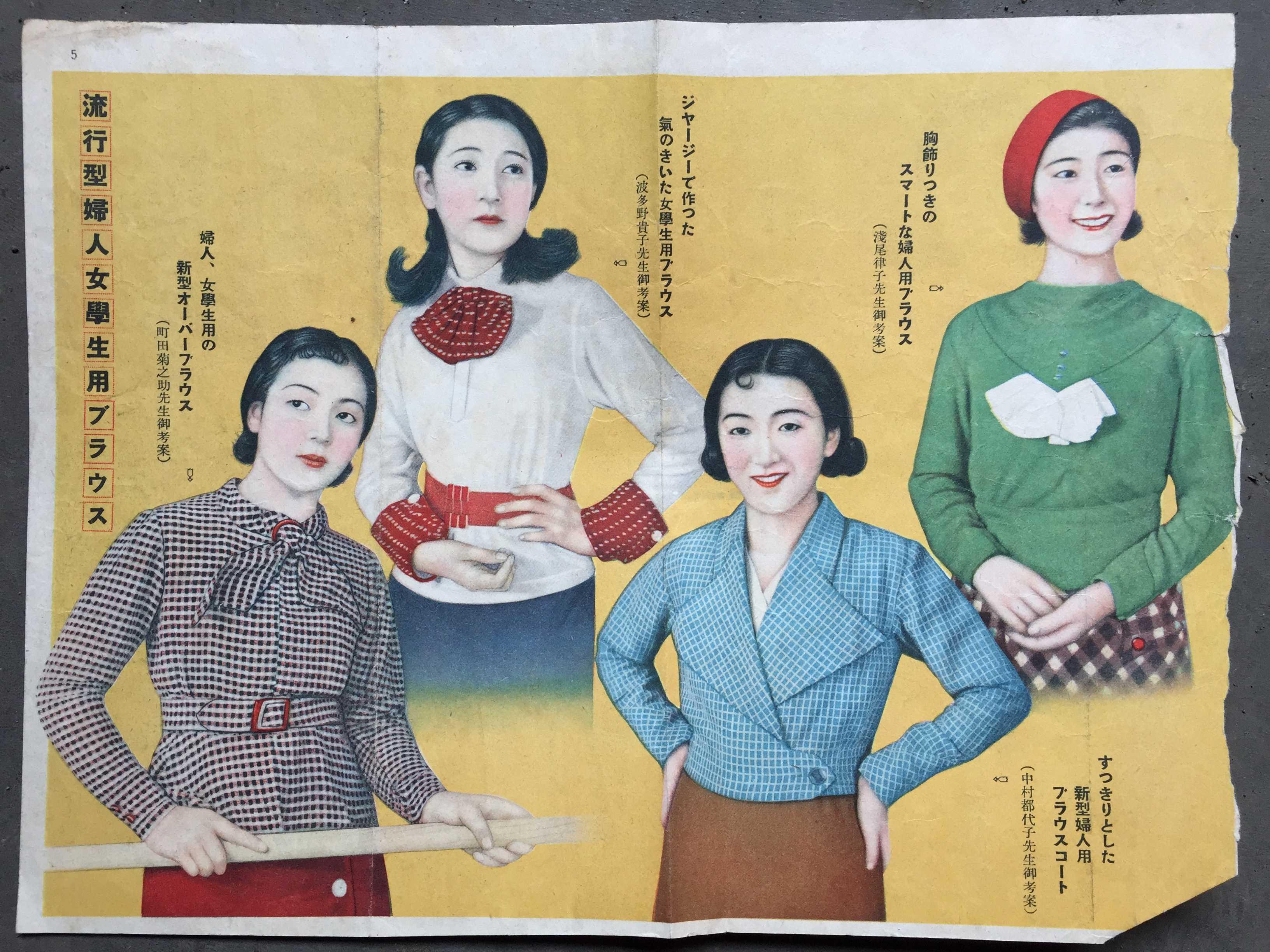 キレイな女性・可愛い女性が勢揃いの昭和初期!昭和8年/1933年 6