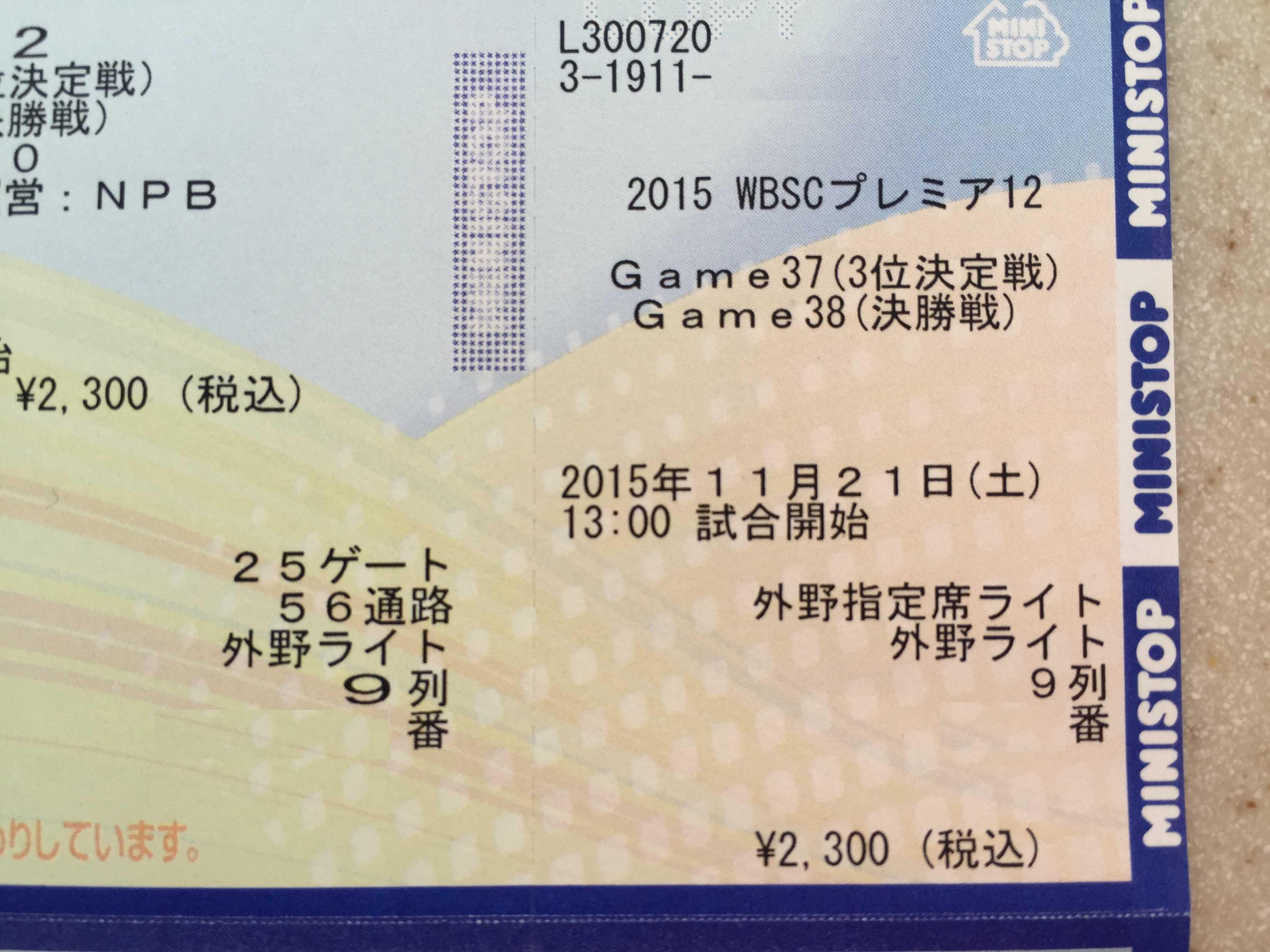 2015 WBSC プレミア12 チケット