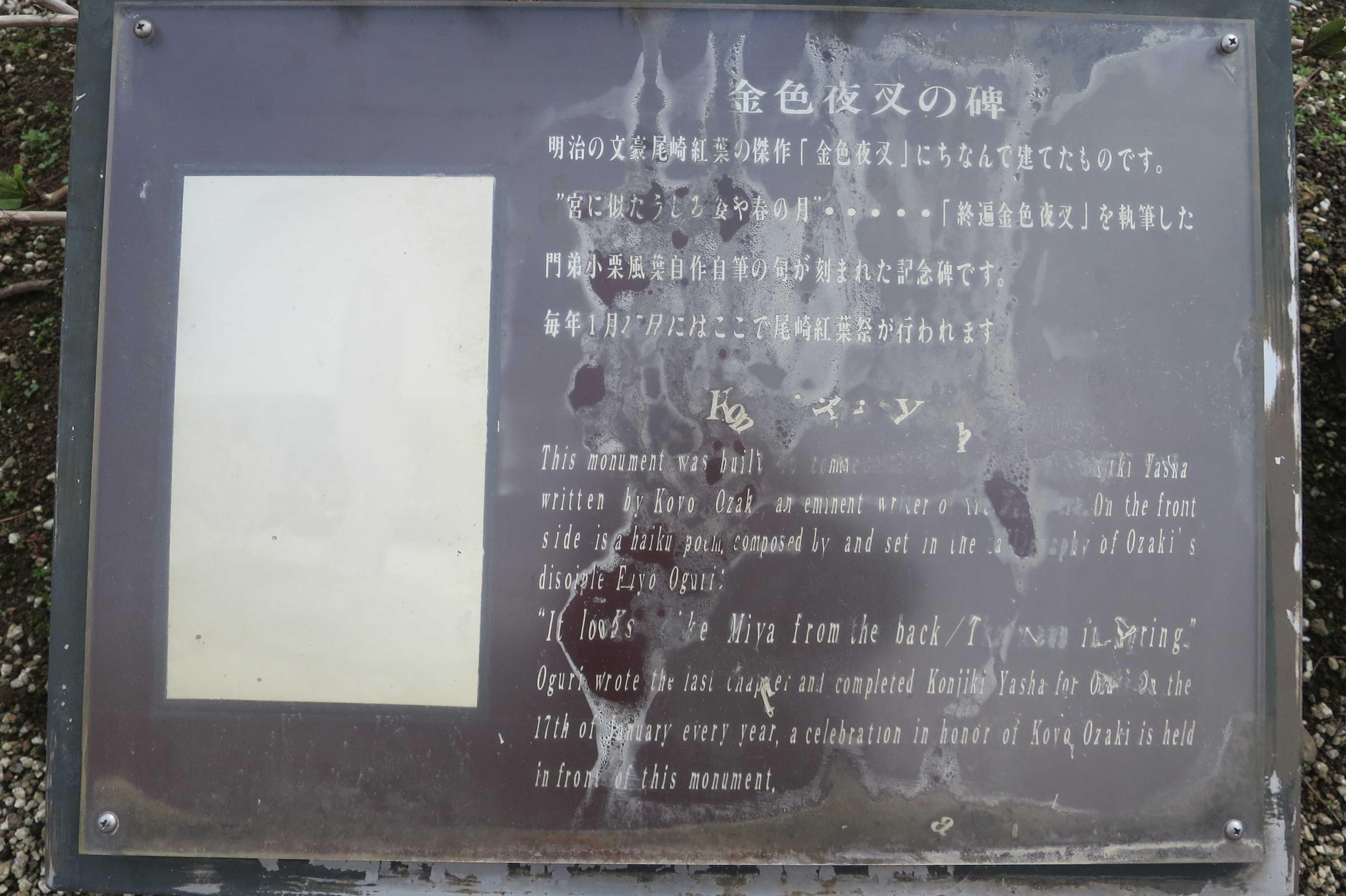 熱海 - 金色夜叉の碑