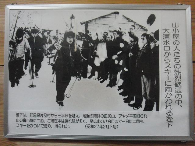 福島県檜枝岐村 - 山小屋の人たちの熱烈歓迎の中、大清水口からスキーに向かわれる陛下