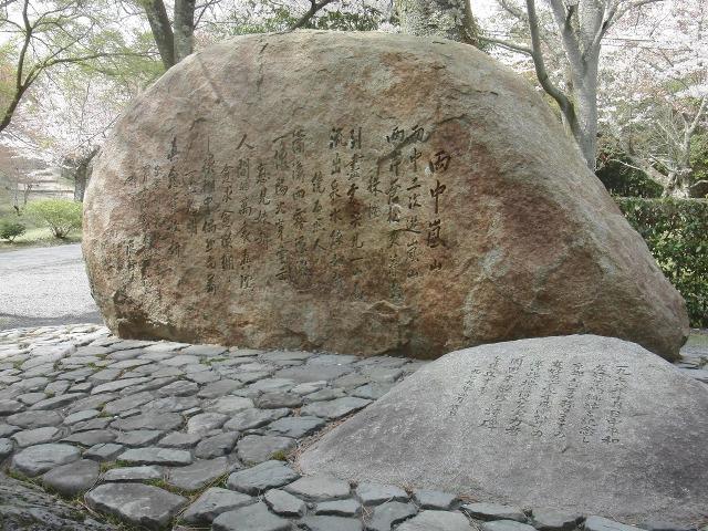 亀山公園 周恩来総理記念詩碑