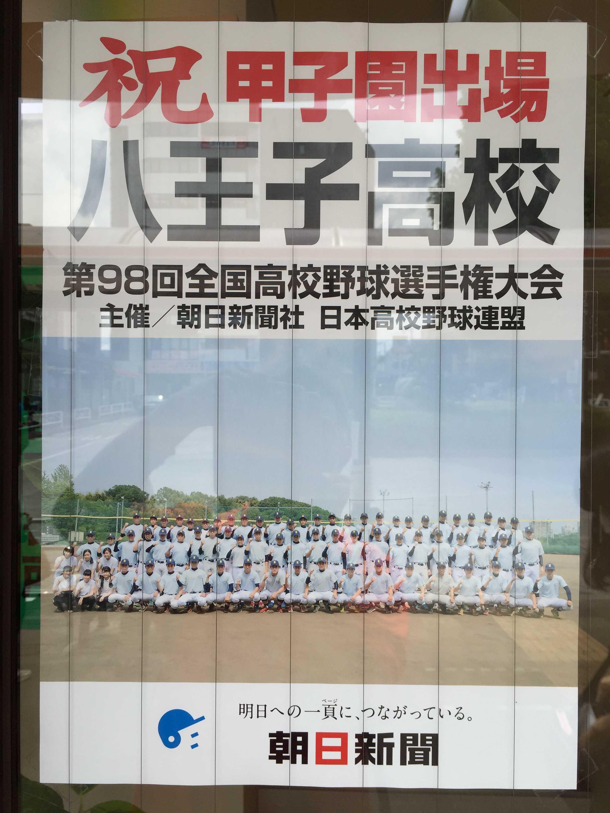 きぬた歯科 「祝 甲子園出場 八王子高校(朝日新聞)」