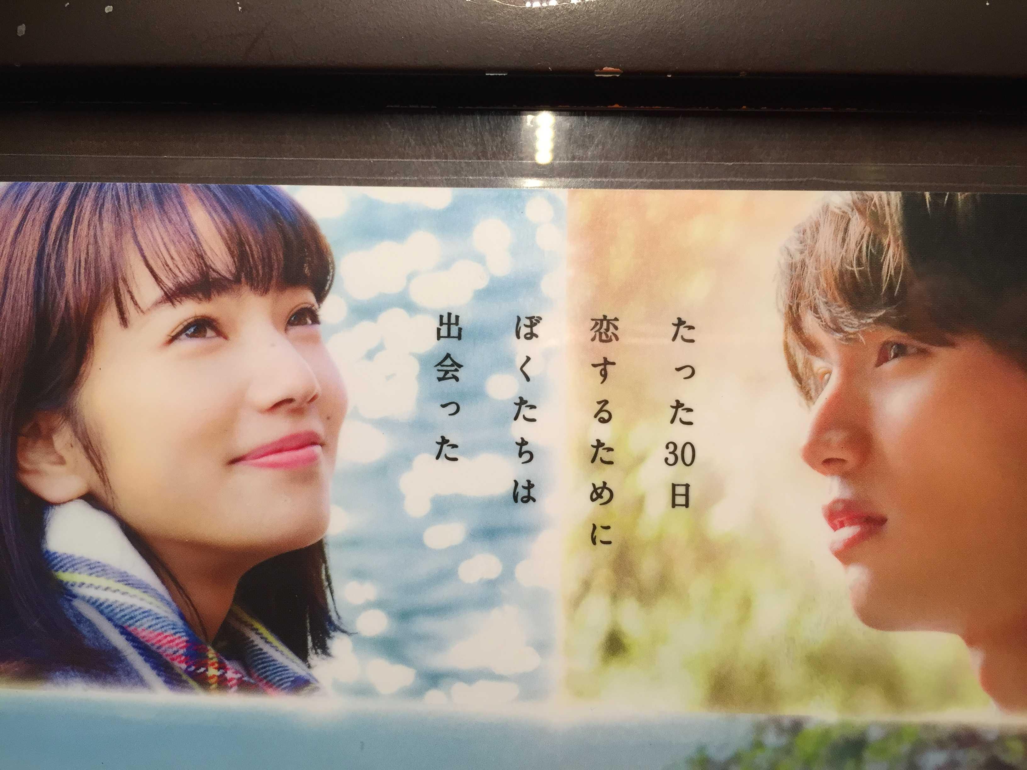 美しい映画「ぼくは明日、昨日のきみとデートする」