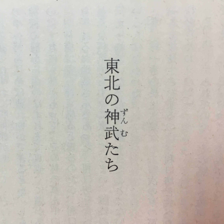 東北の神武(ずんむ)たち