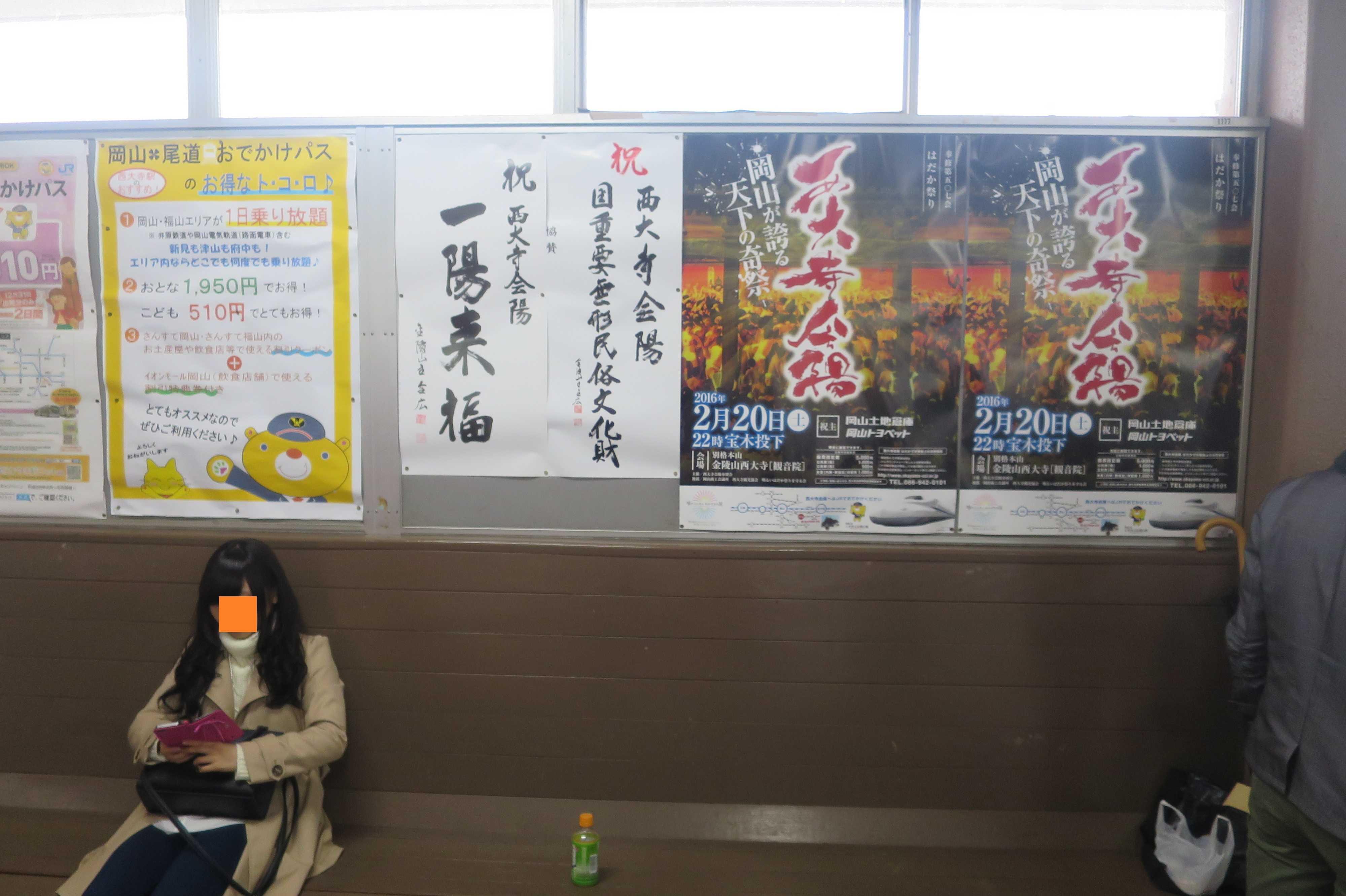 西大寺駅の駅舎内の西大寺会陽ポスター