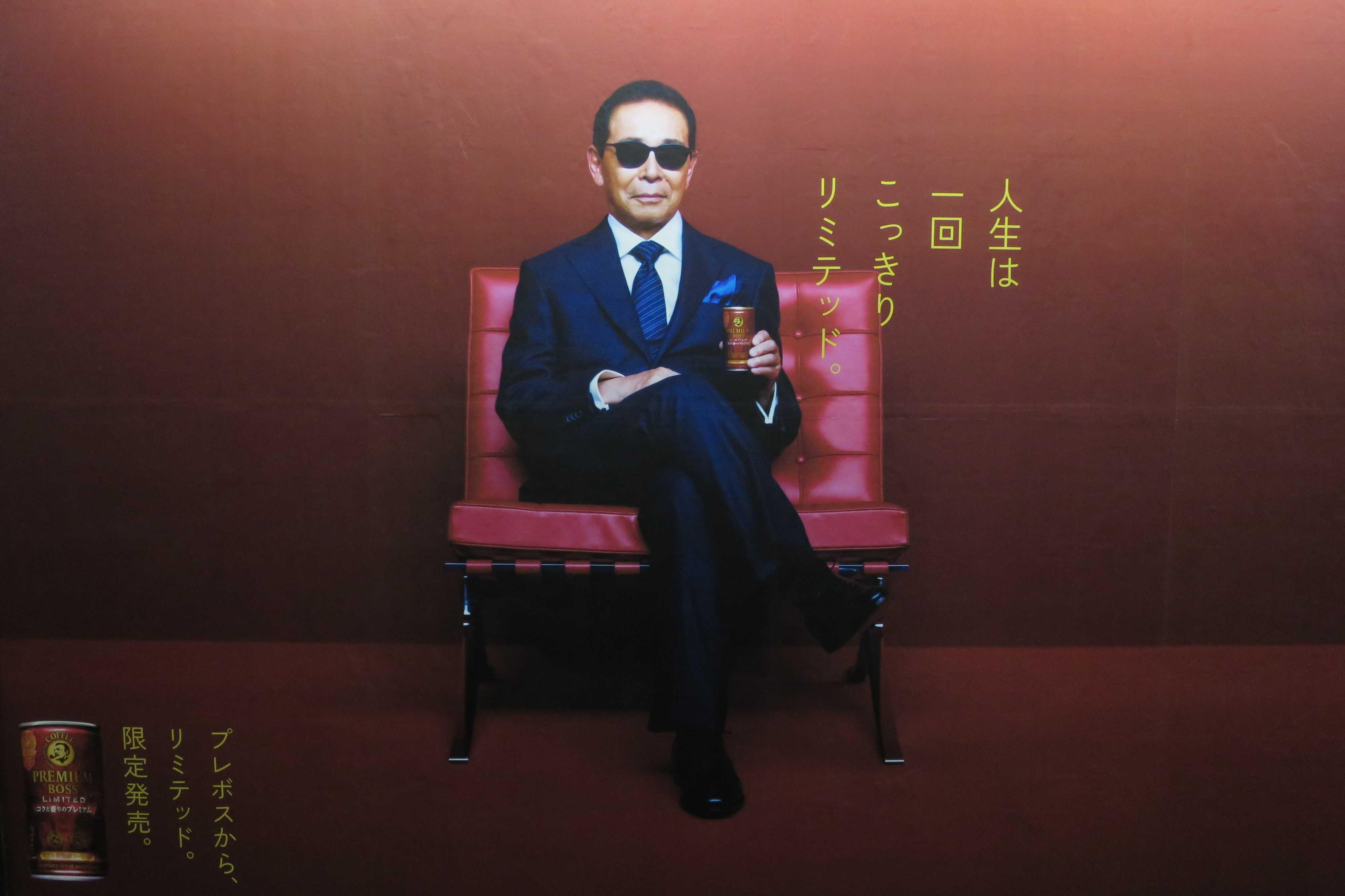 タモリのボス広告「人生は一回こっきりリミテッド」