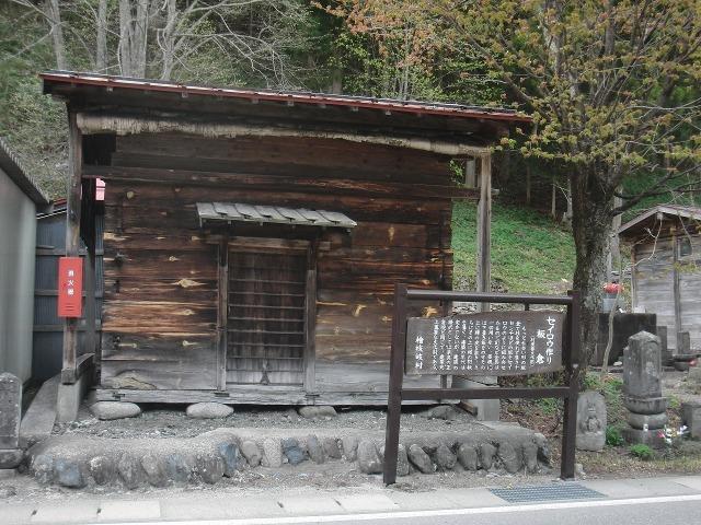 福島県檜枝岐村 - セイロウ造り板倉
