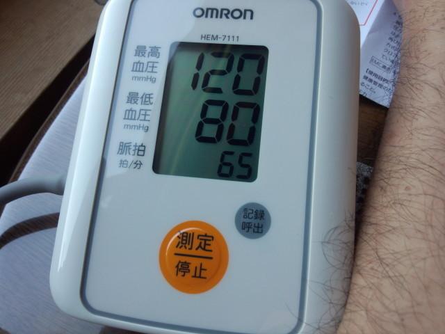 最高血圧 120mmHG   最低血圧 80mmHG   脈拍 65拍/分