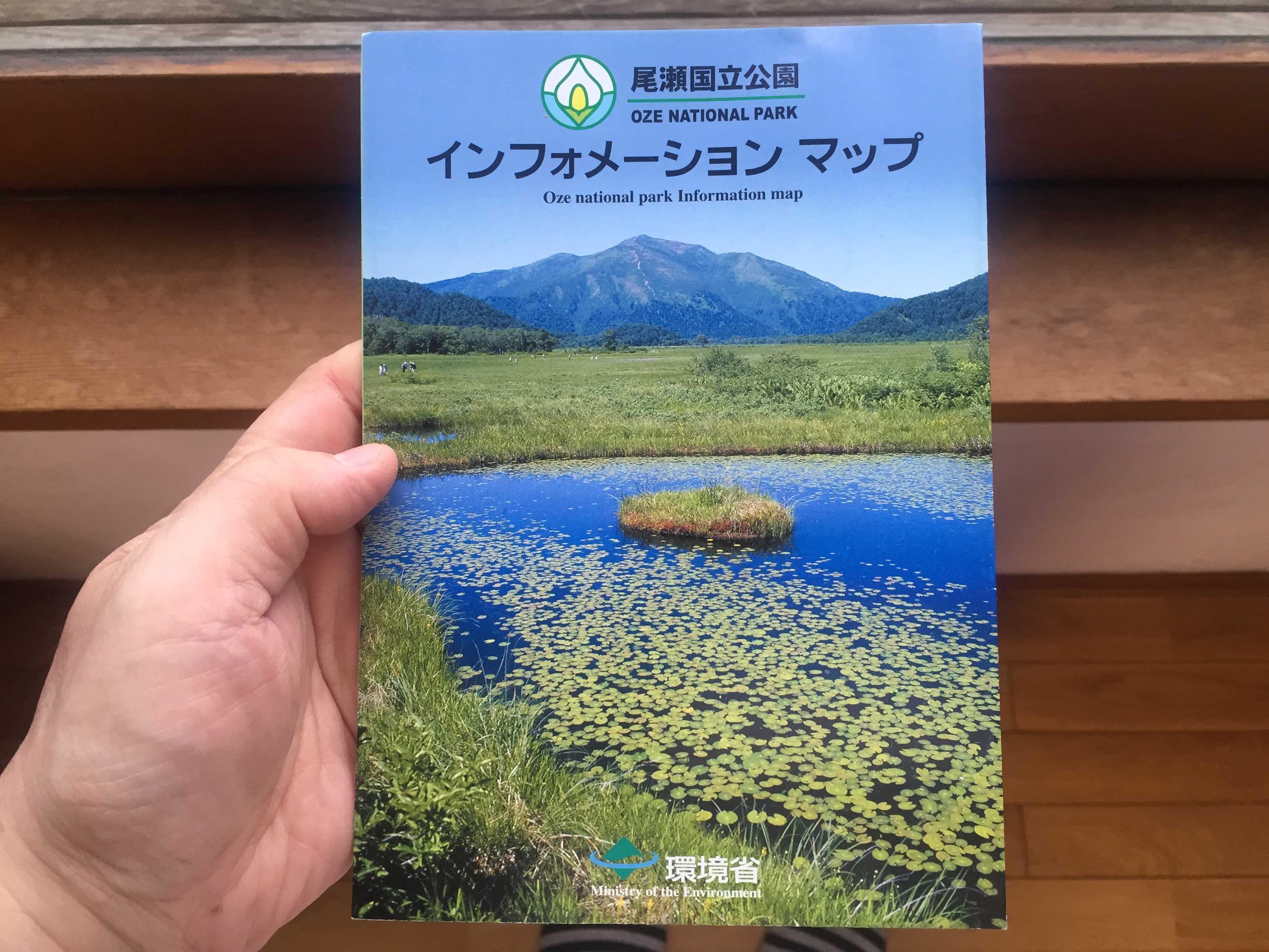 尾瀬国立公園インフォメーションマップ(環境省) - Oze national park Information map / Ministry of the Environment