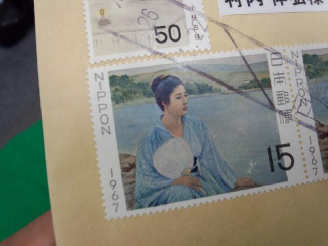 切手 「湖畔(黒田清輝)」 昭和42年/1967年