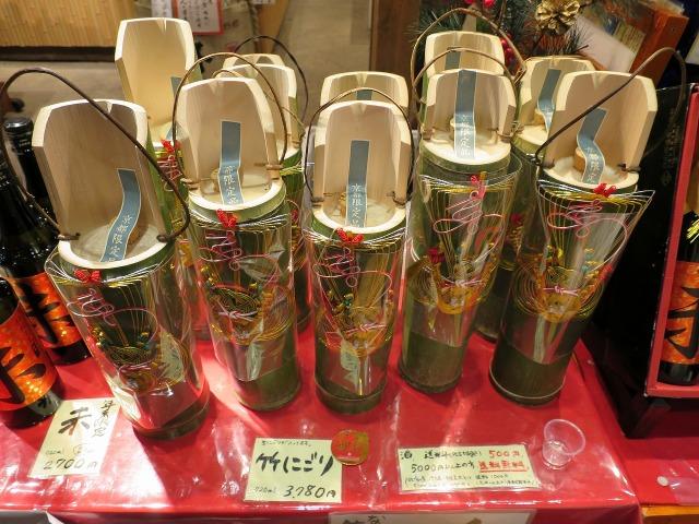 錦市場の特製青竹筒にごり酒(竹にごり) 丹山酒造