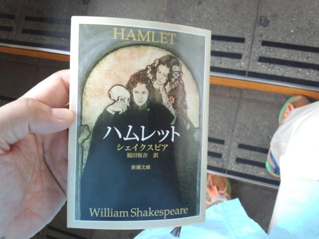 ハムレット(シェイクスピア)