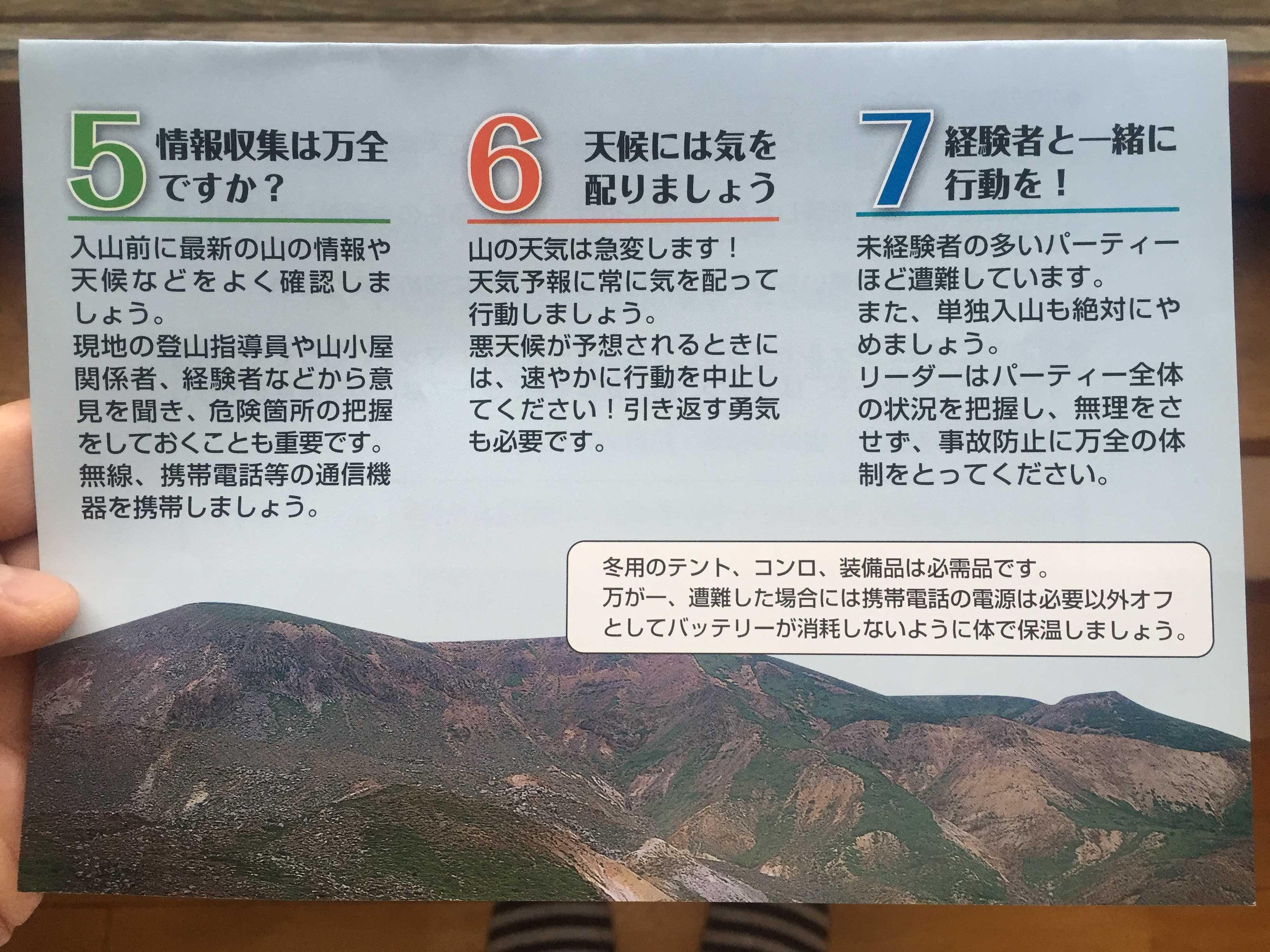 福島登山の 7つの心得