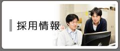 Web技術者・IT系エンジニア 採用・求人情報(東京都多摩地区・八王子市への転職)