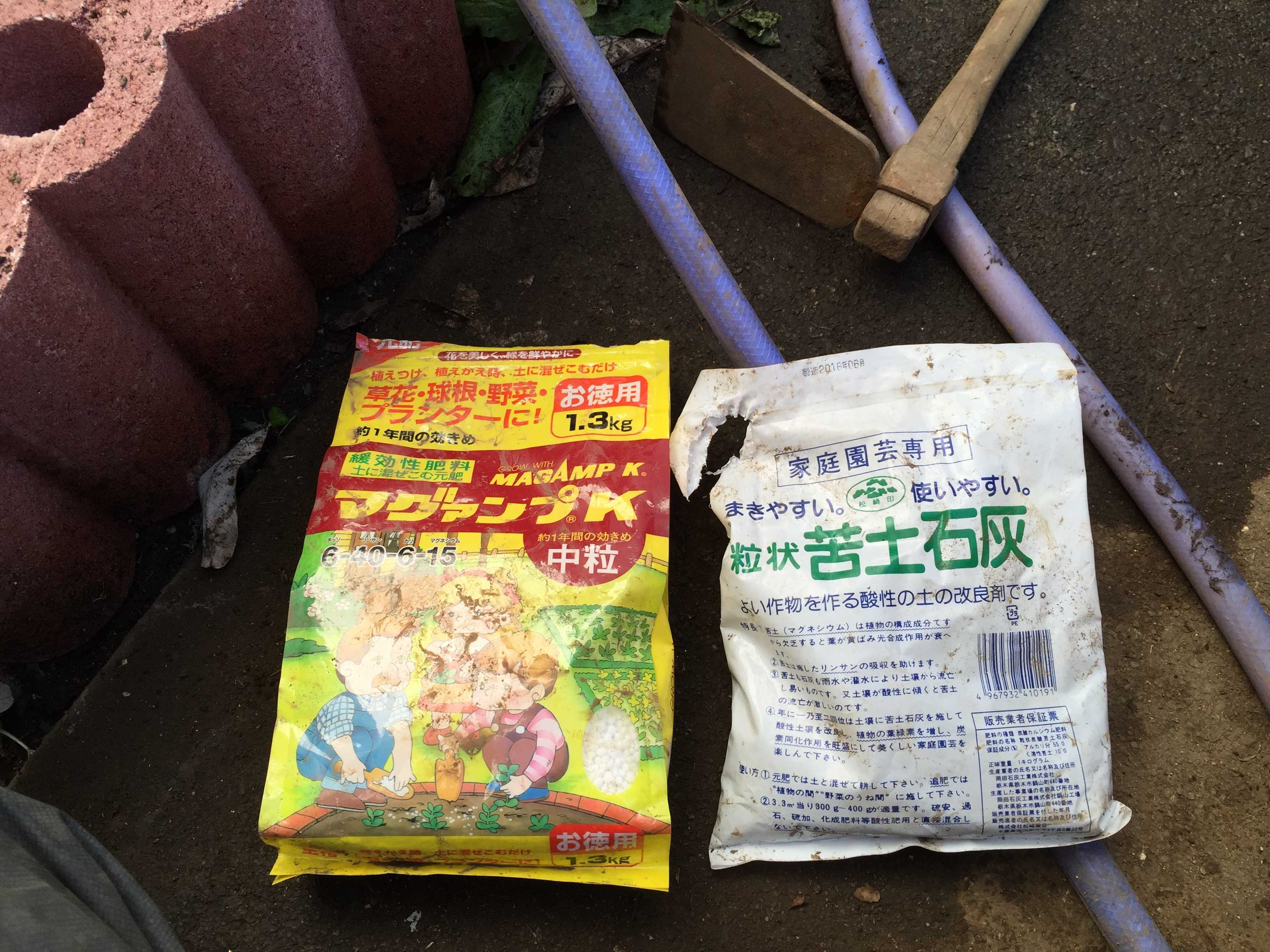 ヤマユリの球根植え付け - マグァンプK + 苦土石灰