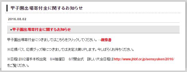 八王子高等学校ホームページ(甲子園出場寄付金に関するお知らせ)