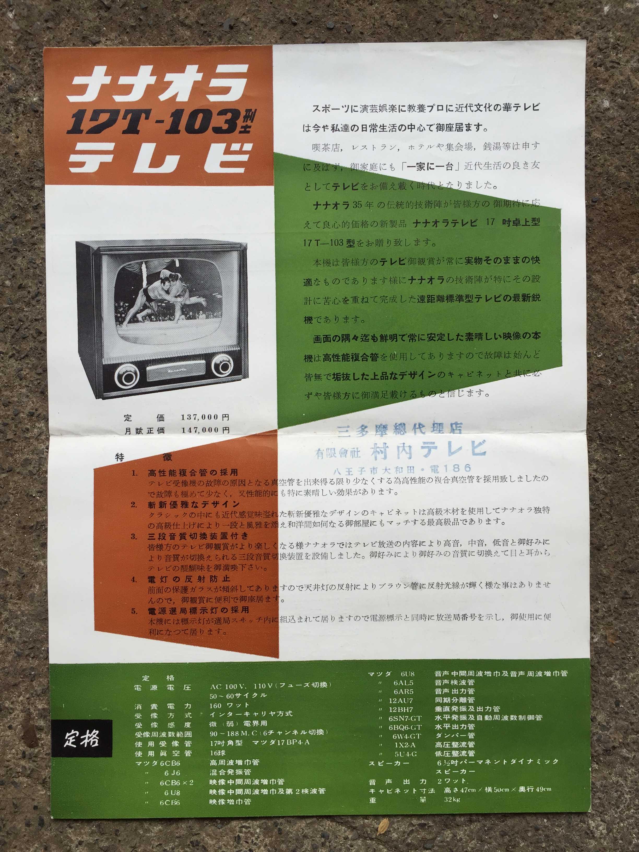 ナナオラ  17T-103型テレビのチラシ