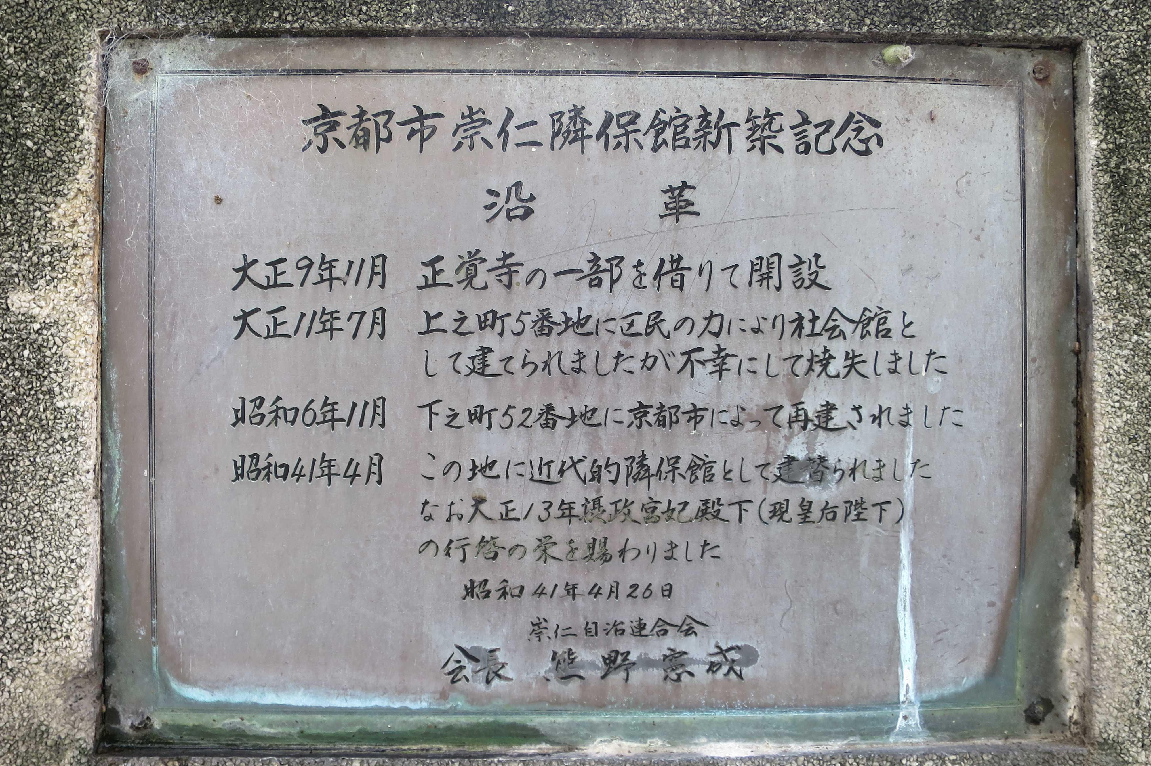 京都・崇仁地区 - 京都市崇仁隣保館新築記念