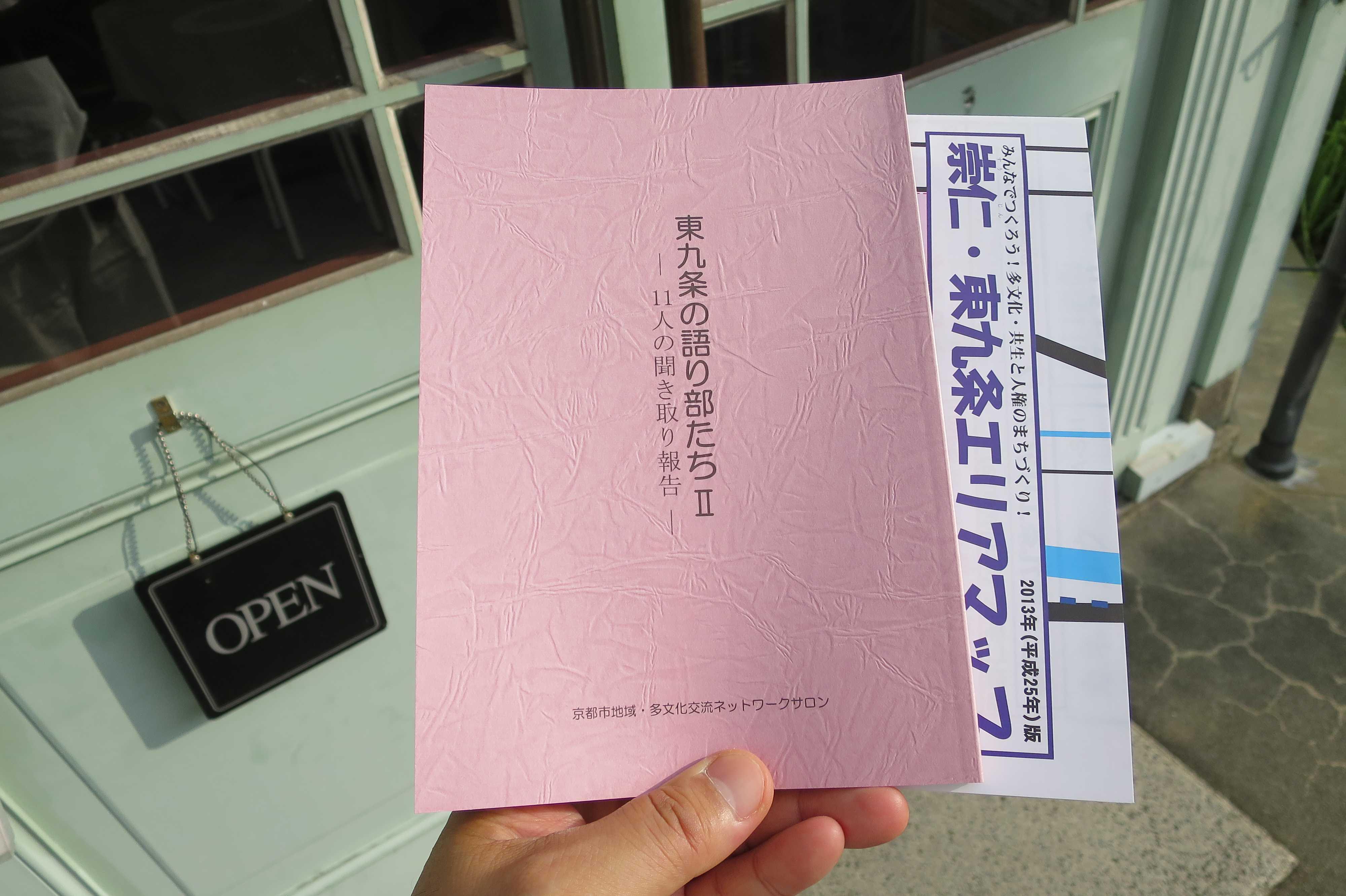 京都・崇仁地区 - 東九条の語り部たちⅡ  -11人の聞き取り報告-