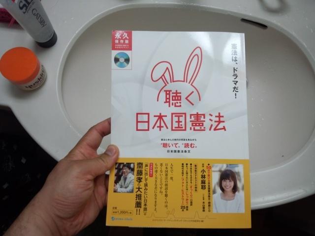 聴く日本国憲法 「日本国憲法」朗読 小林麻耶
