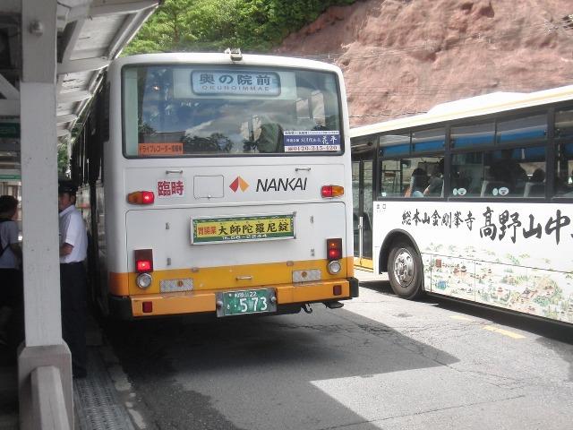 奥の院前行きのバス