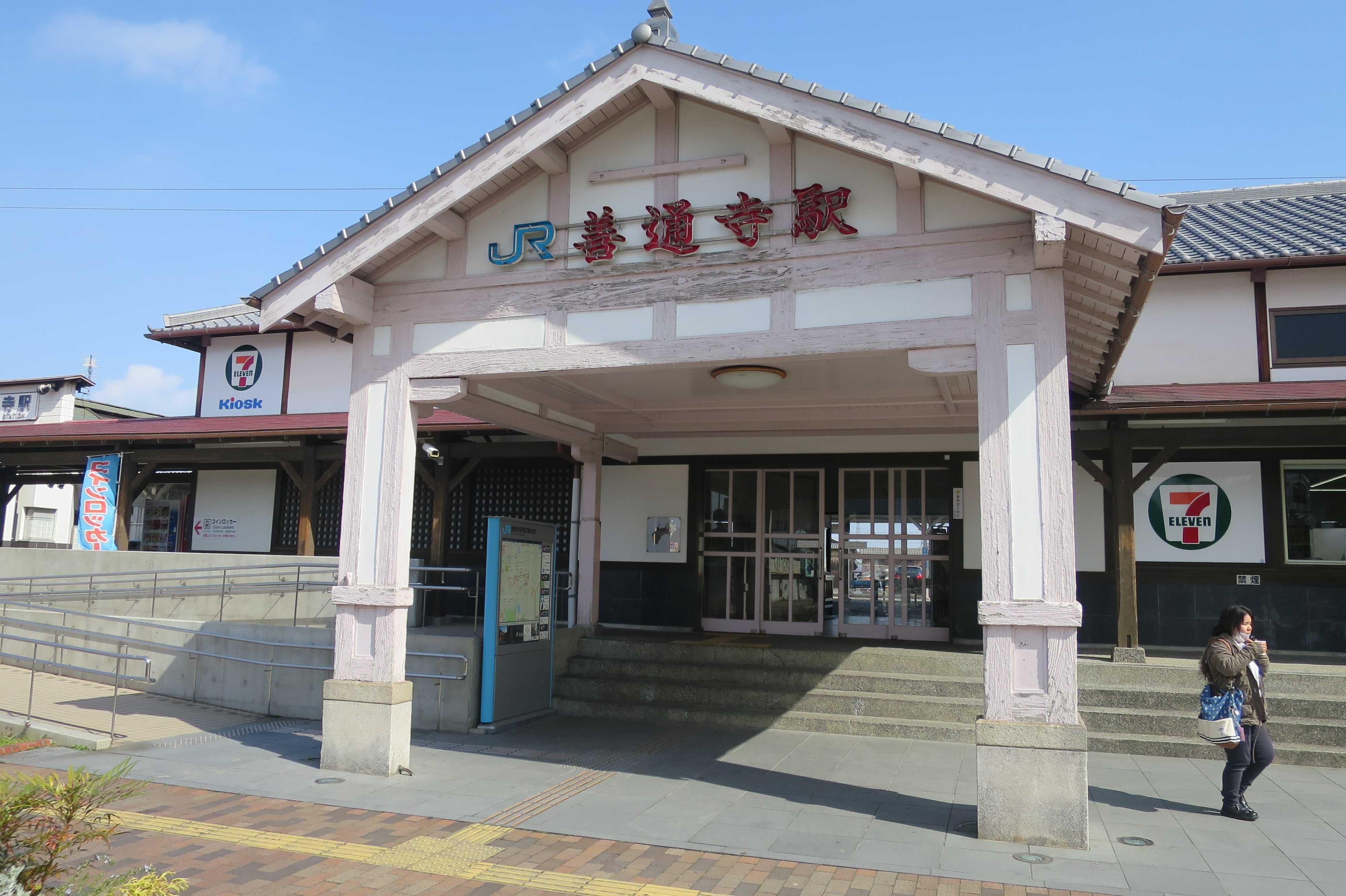 JR善通寺駅 駅舎外観