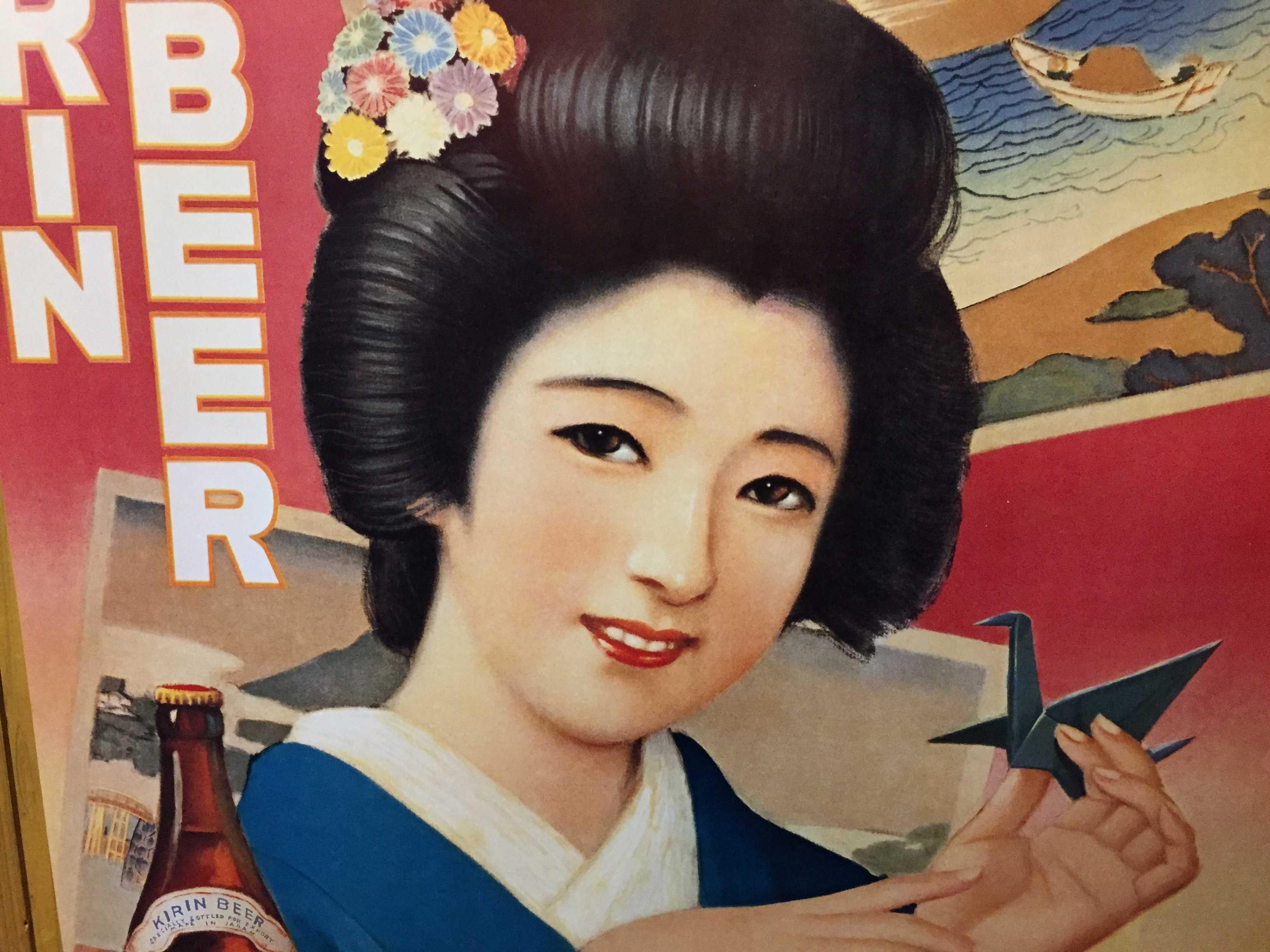 高島田の女性: キリンビールの昔のポスター(昭和14年)
