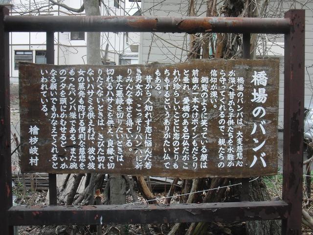 福島県檜枝岐村 - 橋場のばんば