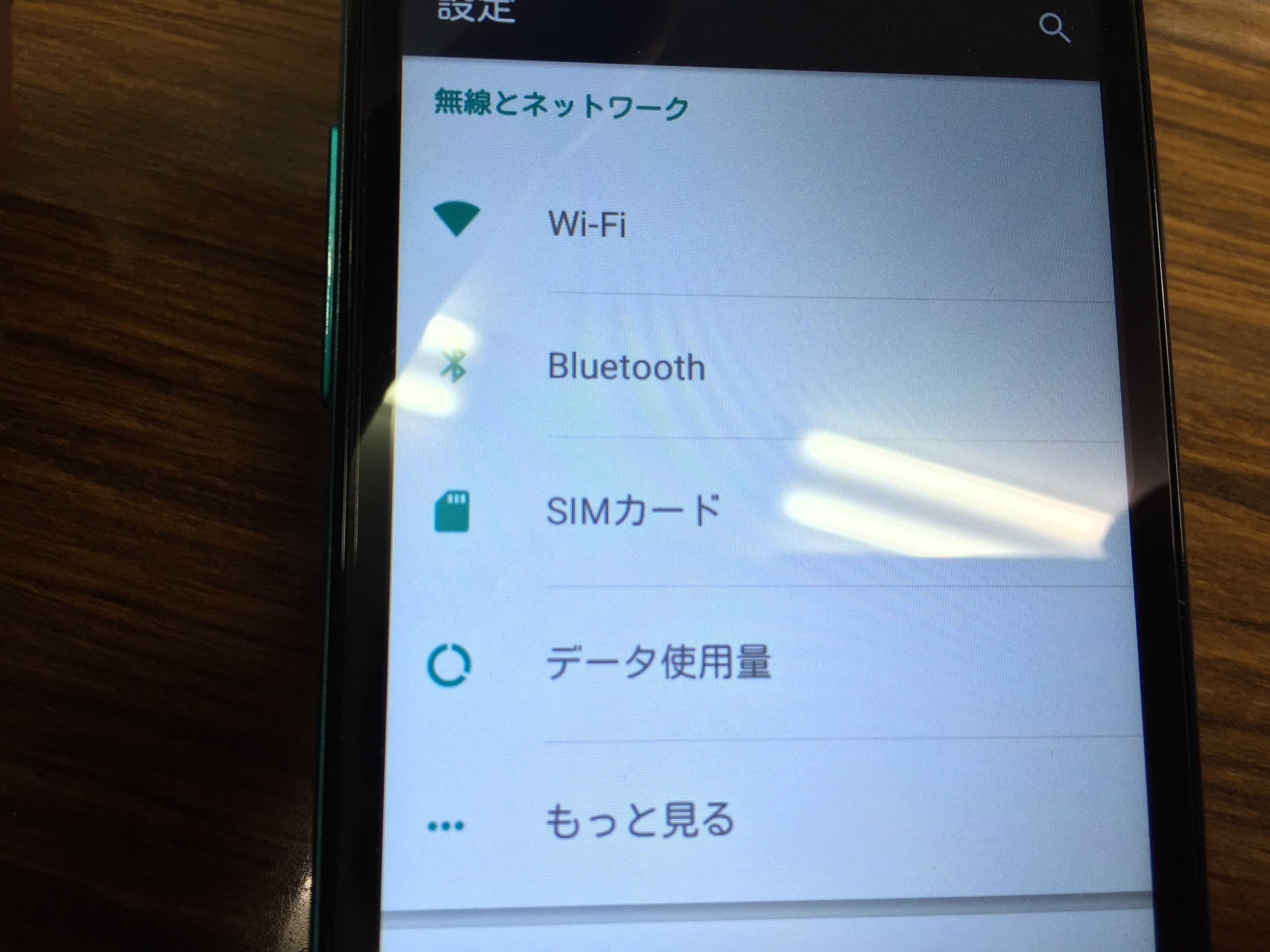 SIMフリースマホ: UPQ(アップ・キュー)Phone A01 - Wi-Fi