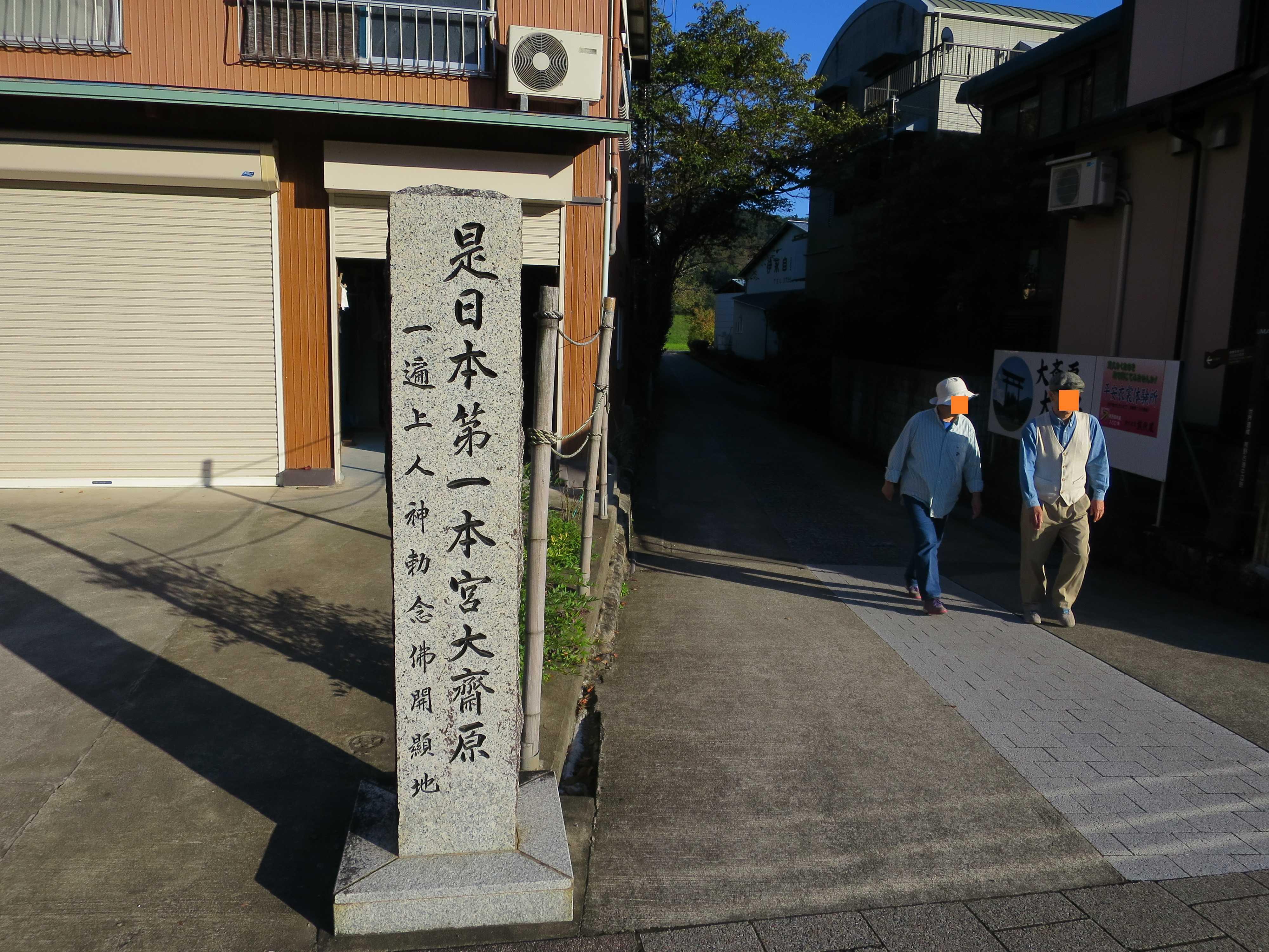是日本第一本宮大齋原