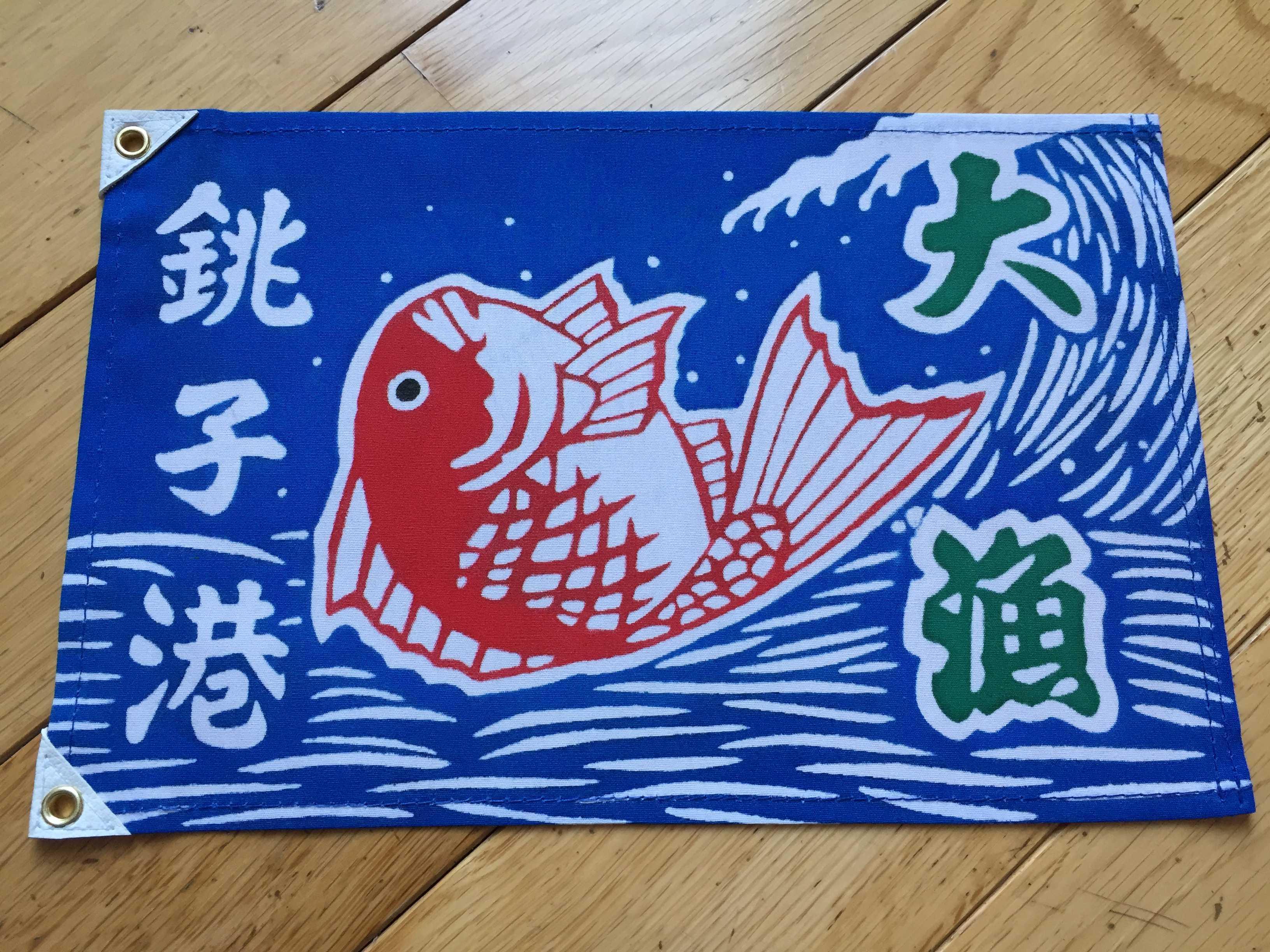 大漁 銚子港と書かれた青地の大漁旗