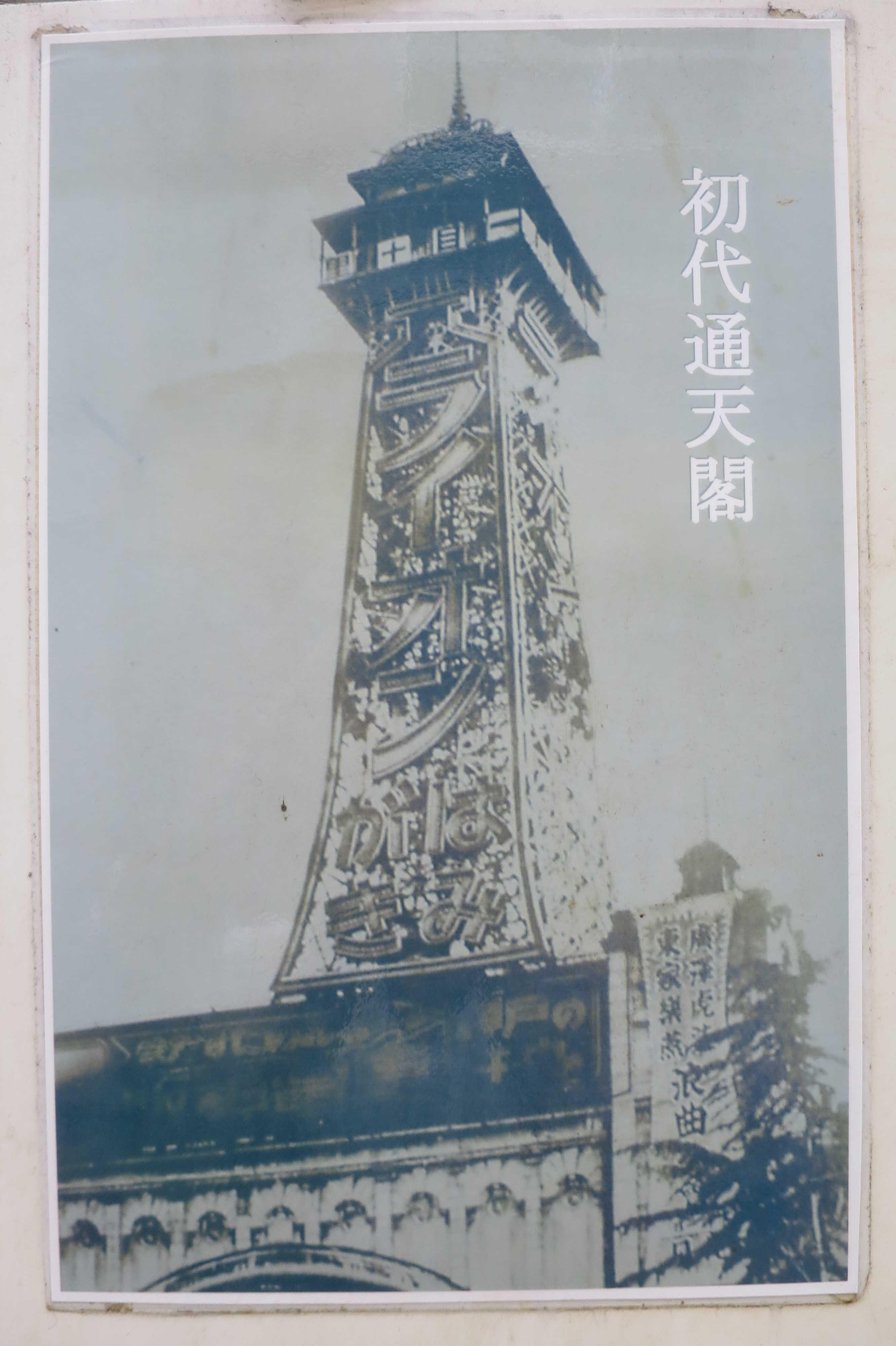 初代通天閣の写真