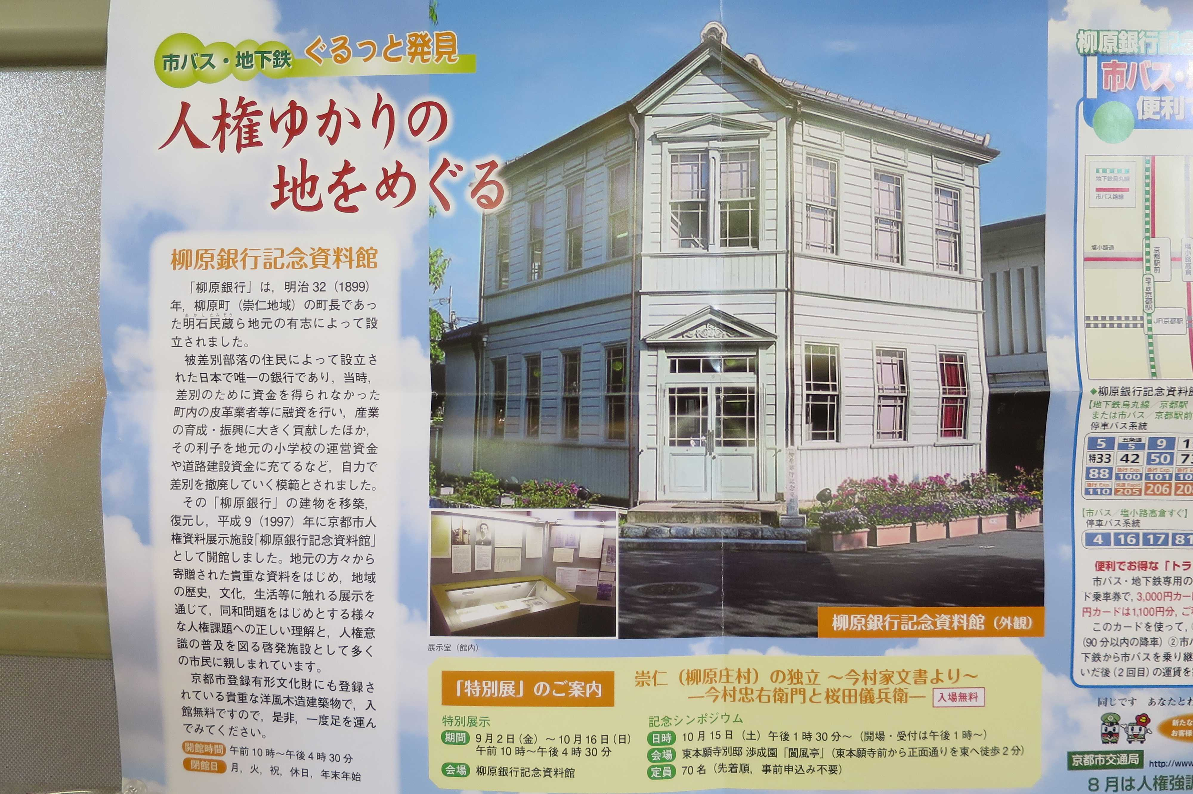 京都・崇仁地区 - 人権ゆかりの地をめぐる ポスター