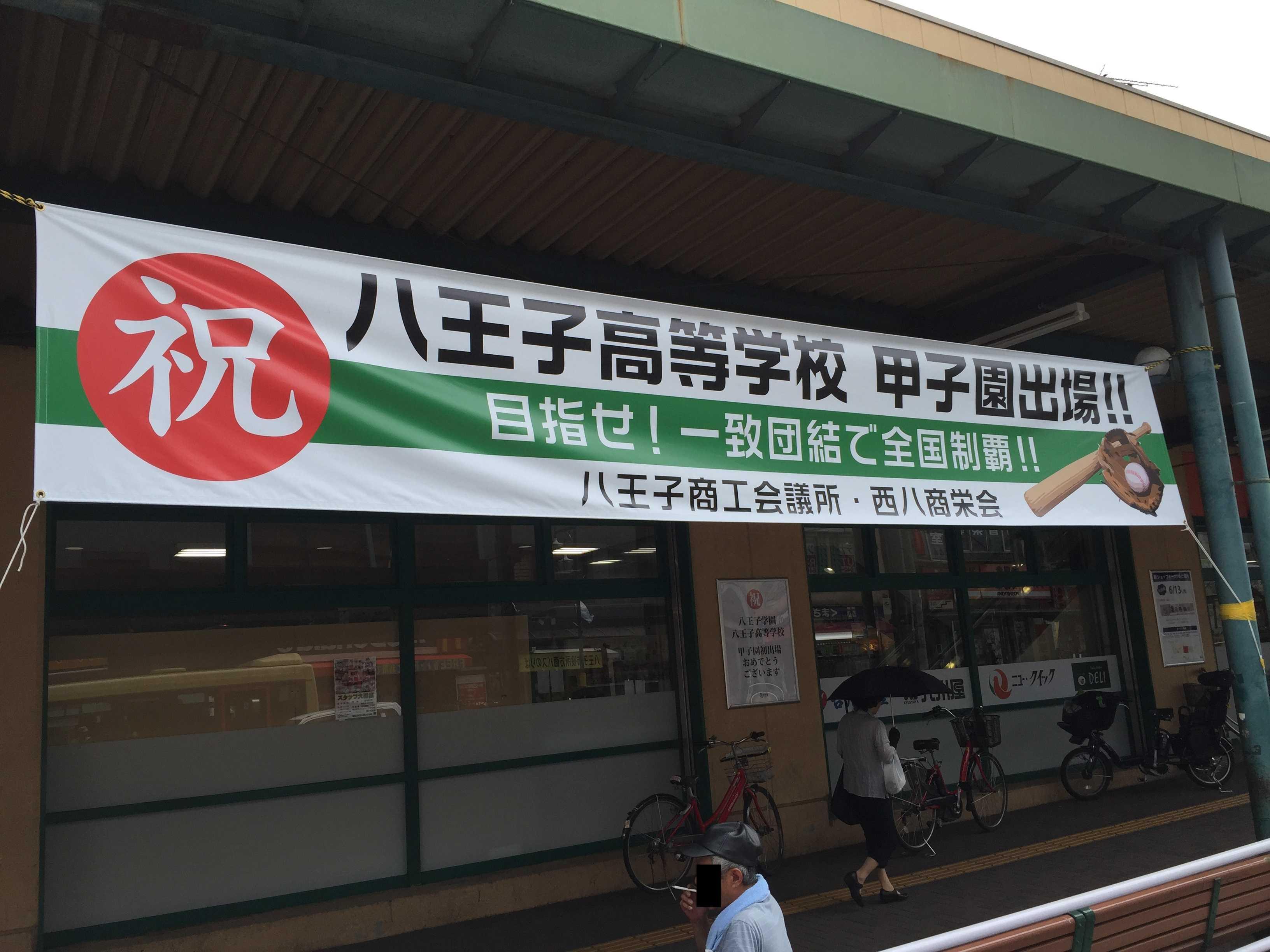 「祝 八王子高等学校 甲子園出場!!」