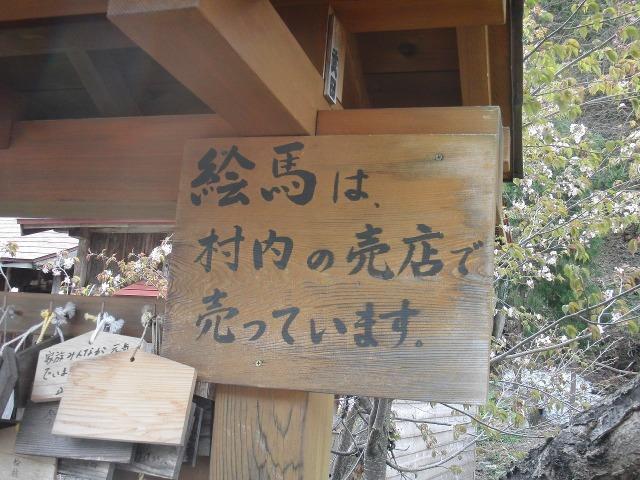 福島県檜枝岐村 - 絵馬