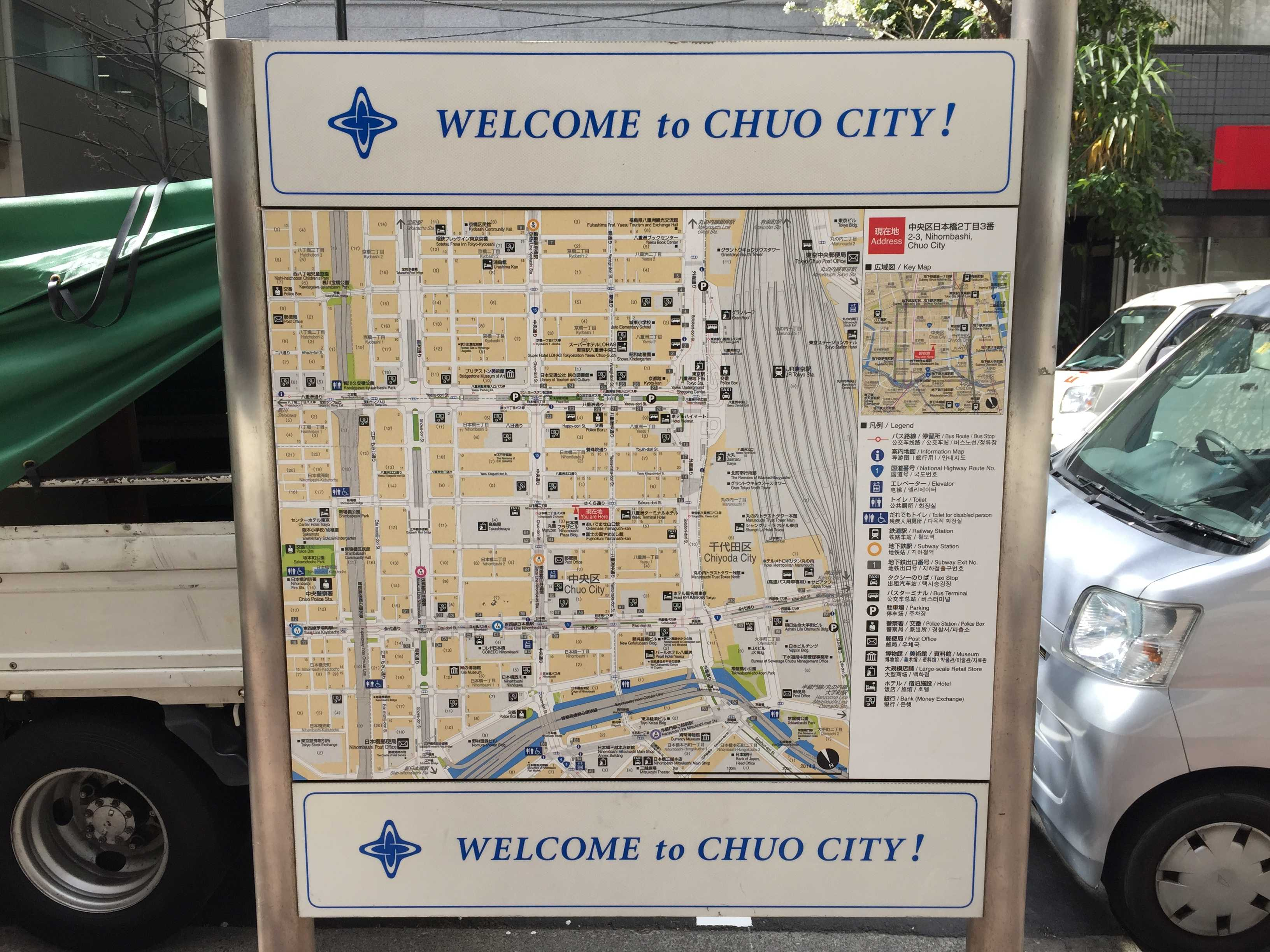 WELCOME to CHUO CITY!