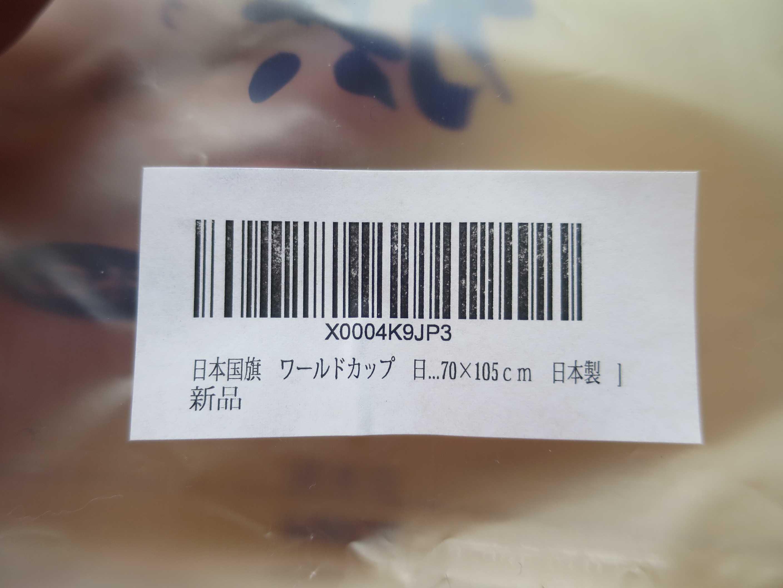 日本国旗 70×105cm(日本製)